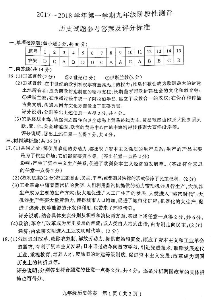 2017-2018学年太原九年级上历史期中试题答案(图片版)