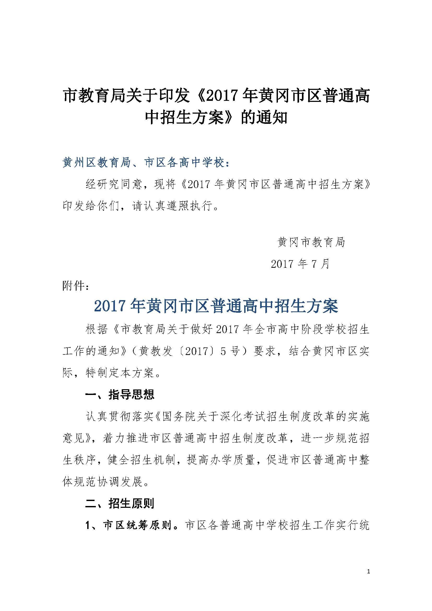 2018黄冈市区普通高中中考招生方案公告