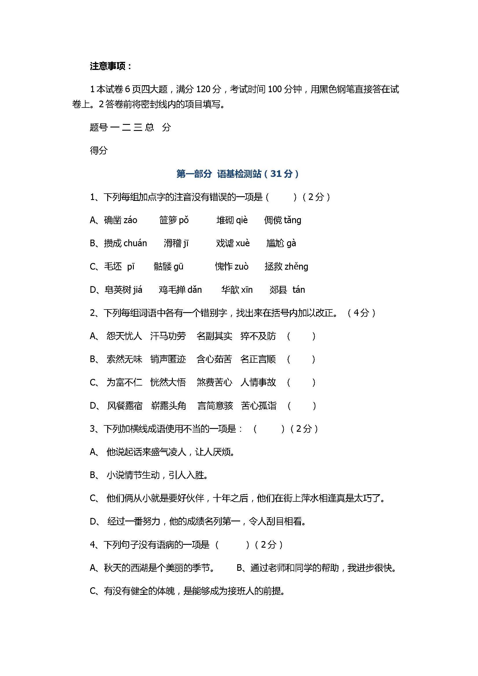 2017七年级语文上册期中试卷含参考答案(周口市)