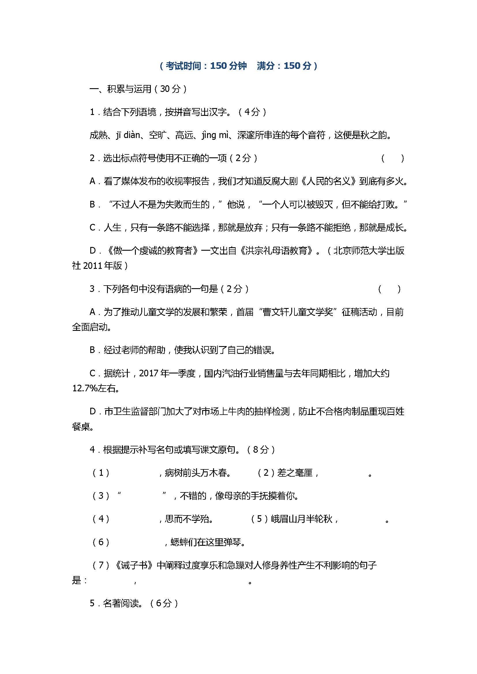 2017初一年级语文上册期中测试卷(泰州医药高新区)