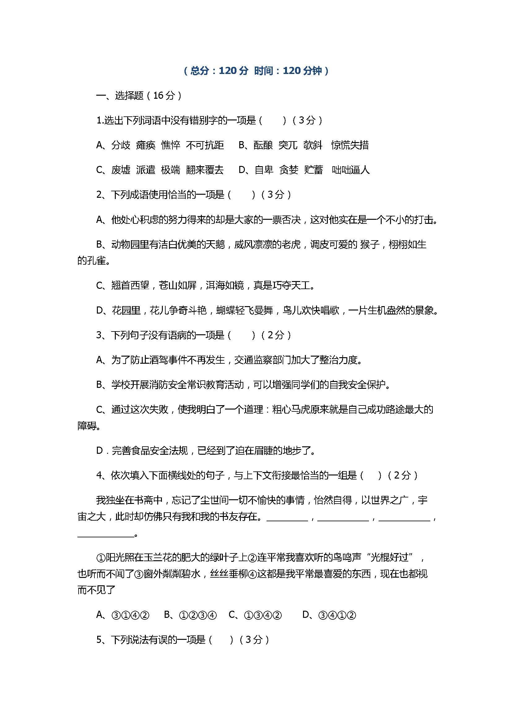语文版2017七年级语文上册期中测试题含答案(来凤中学)