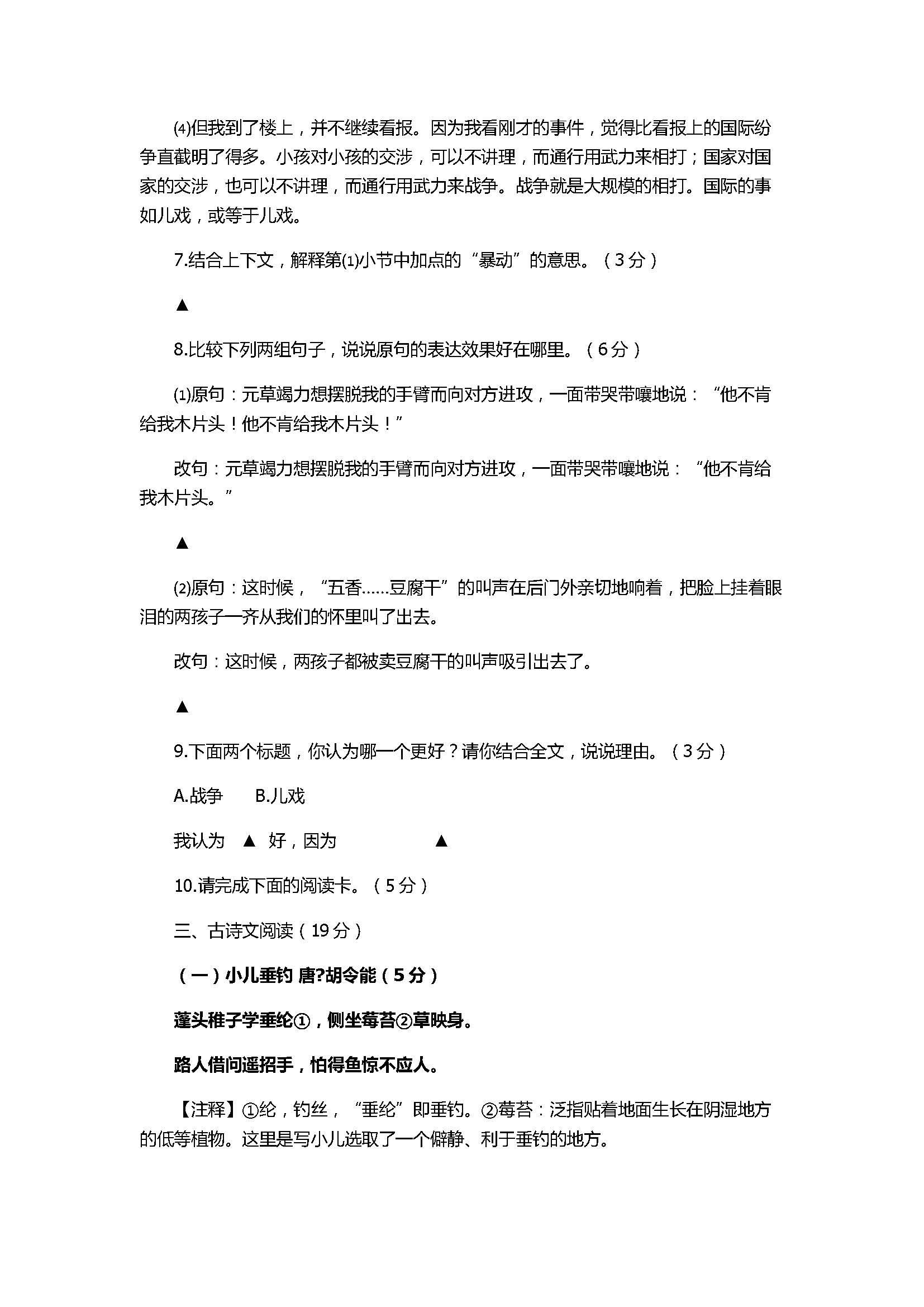 语文卷子图片