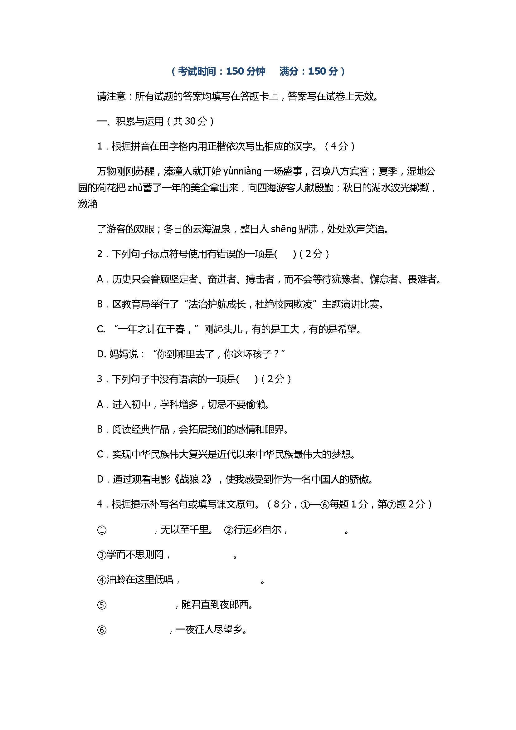 2017七年级上册语文期中测试题(姜堰区)