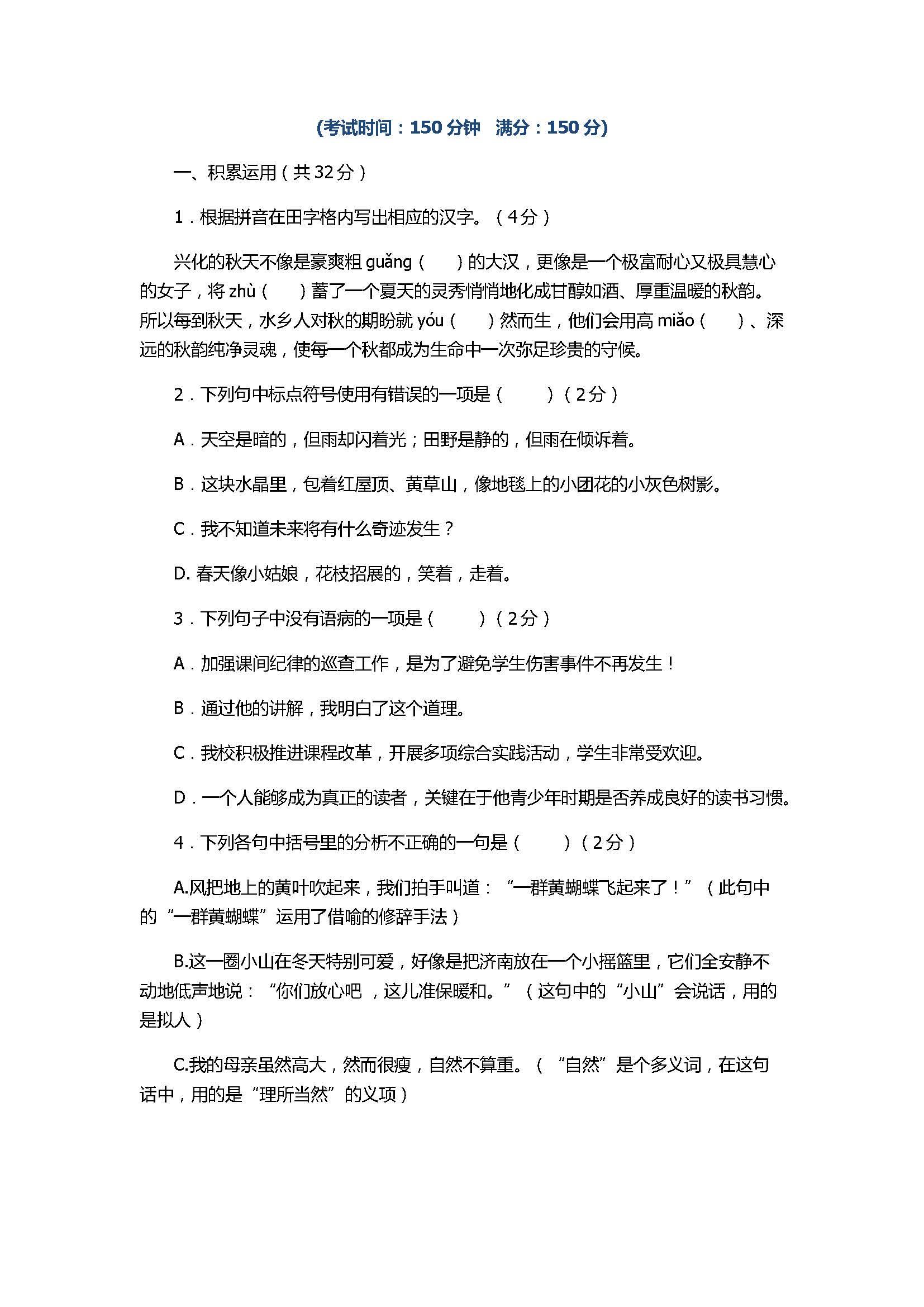 2017七年级语文上册期中测试卷有参考答案(兴化市)