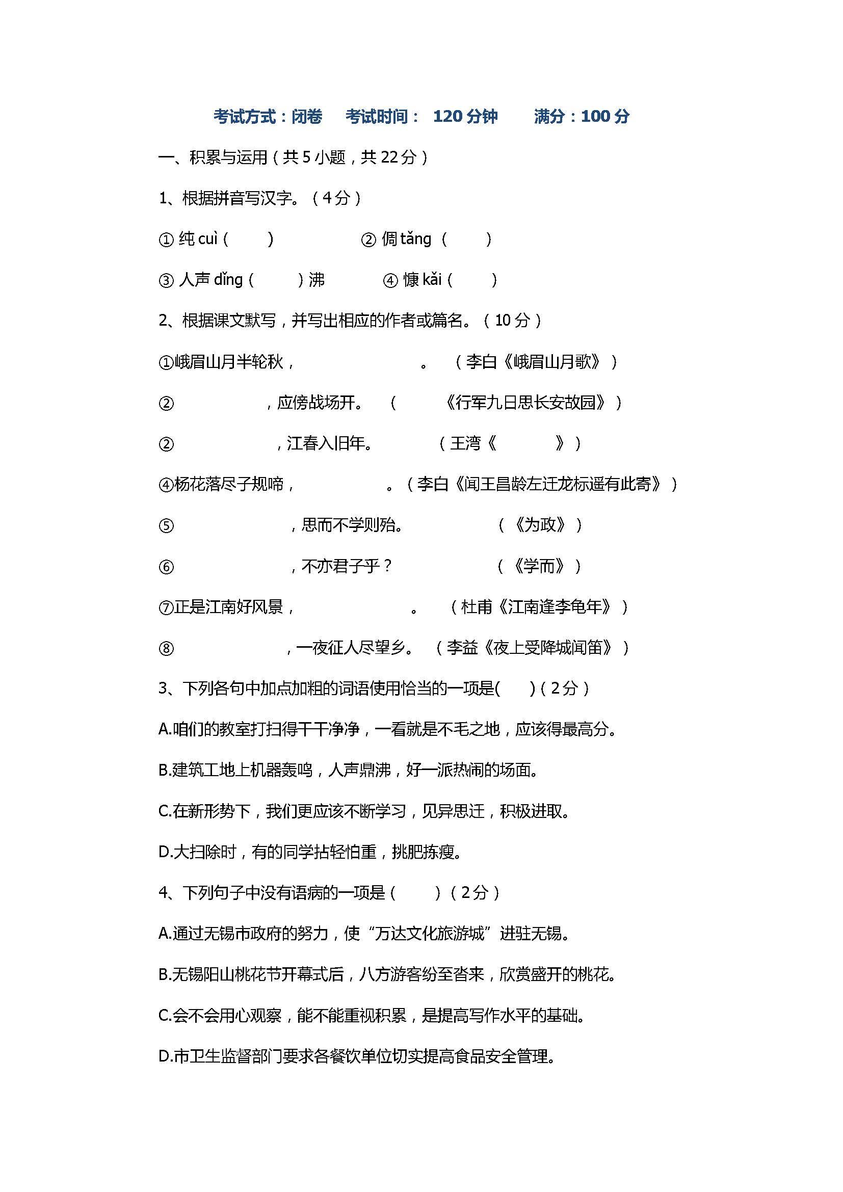 2017七年级语文上册期中联盟测试题附答案(宜兴市周铁学区)