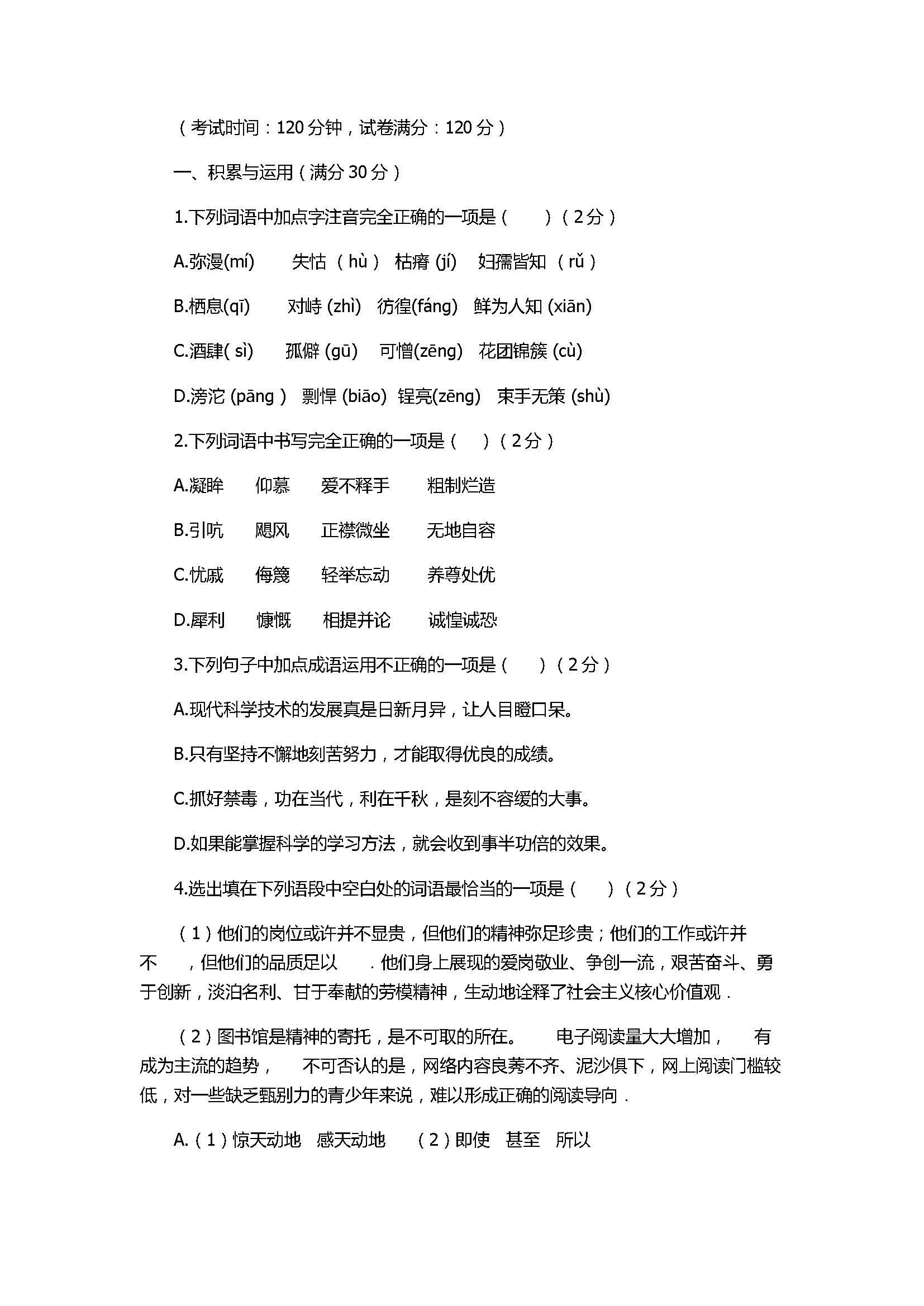 2017七年级语文下册期中测试题附参考答案(辽宁省大石桥市)