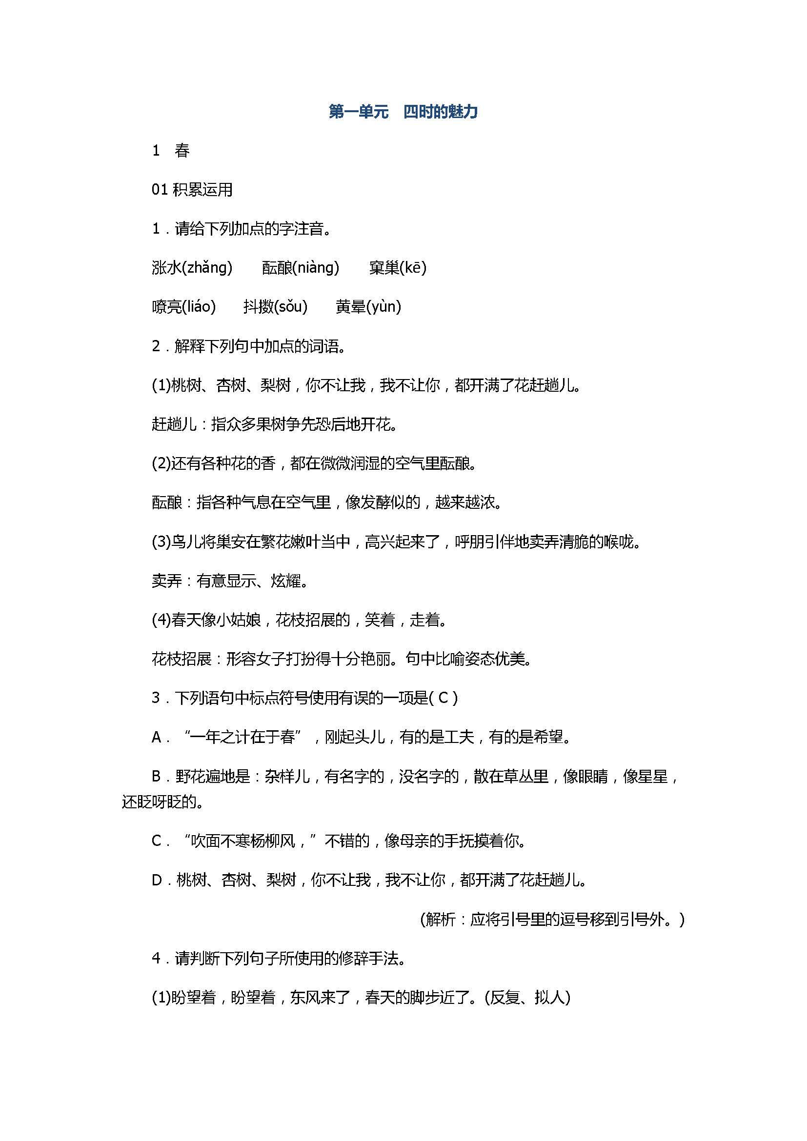 2017七年级语文上册《春》精编练习题含答案(部编版)