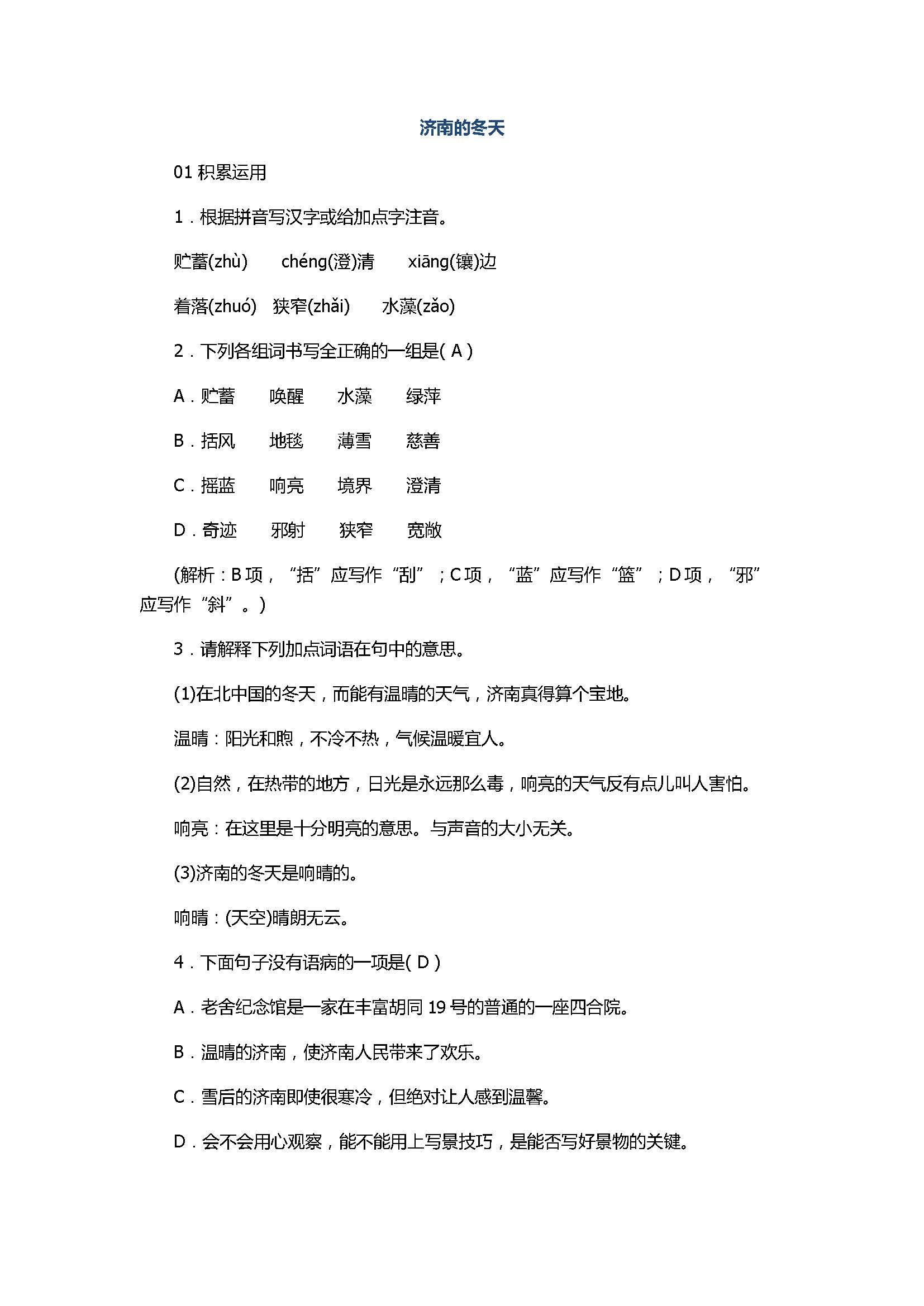 2017七年级语文上册《济南的冬天》精编练习题含答案(部编版)