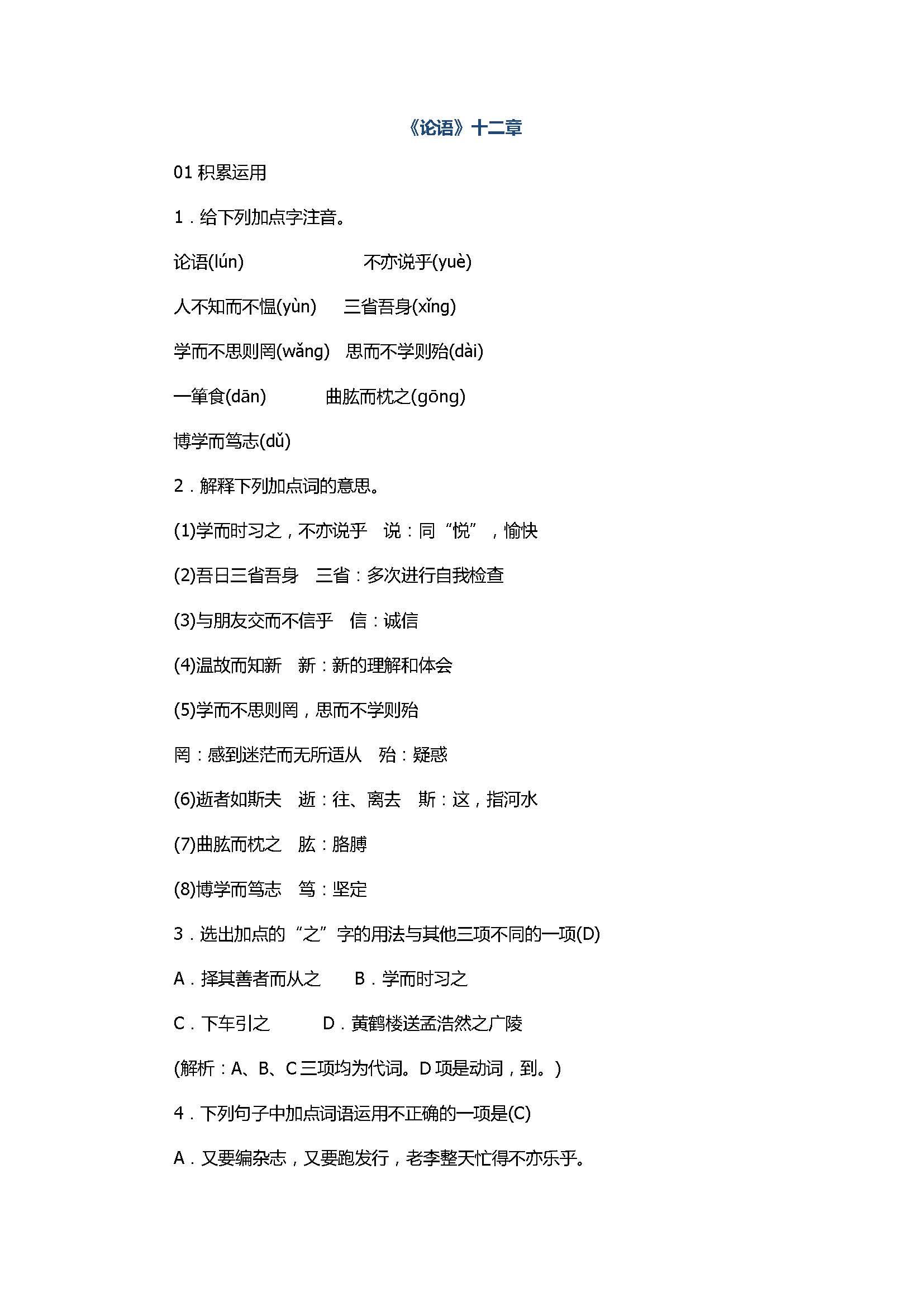 2017七年级语文上册《论语》精编同步练习题