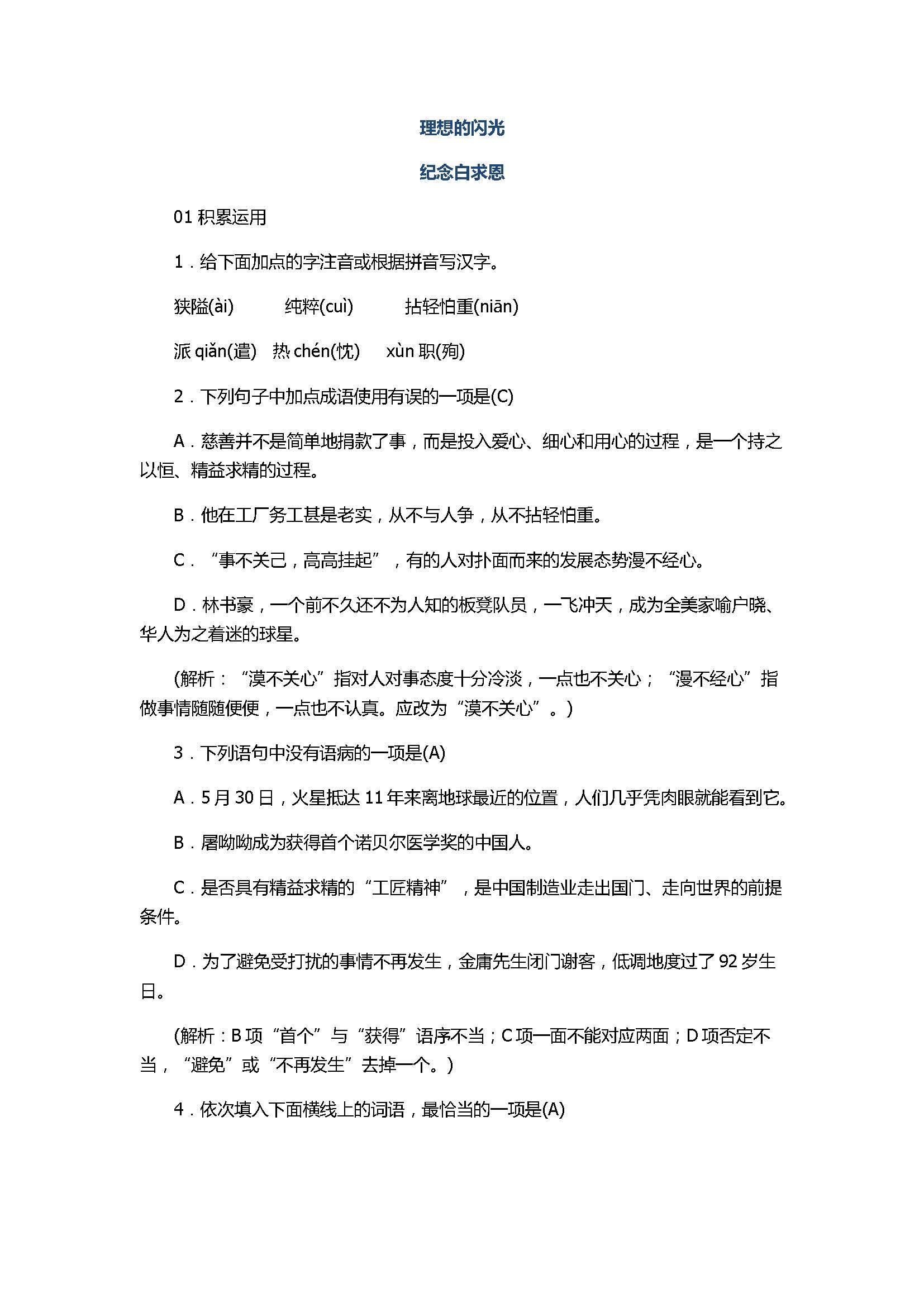 2017七年级语文上册《纪念白求恩》精编同步练习题