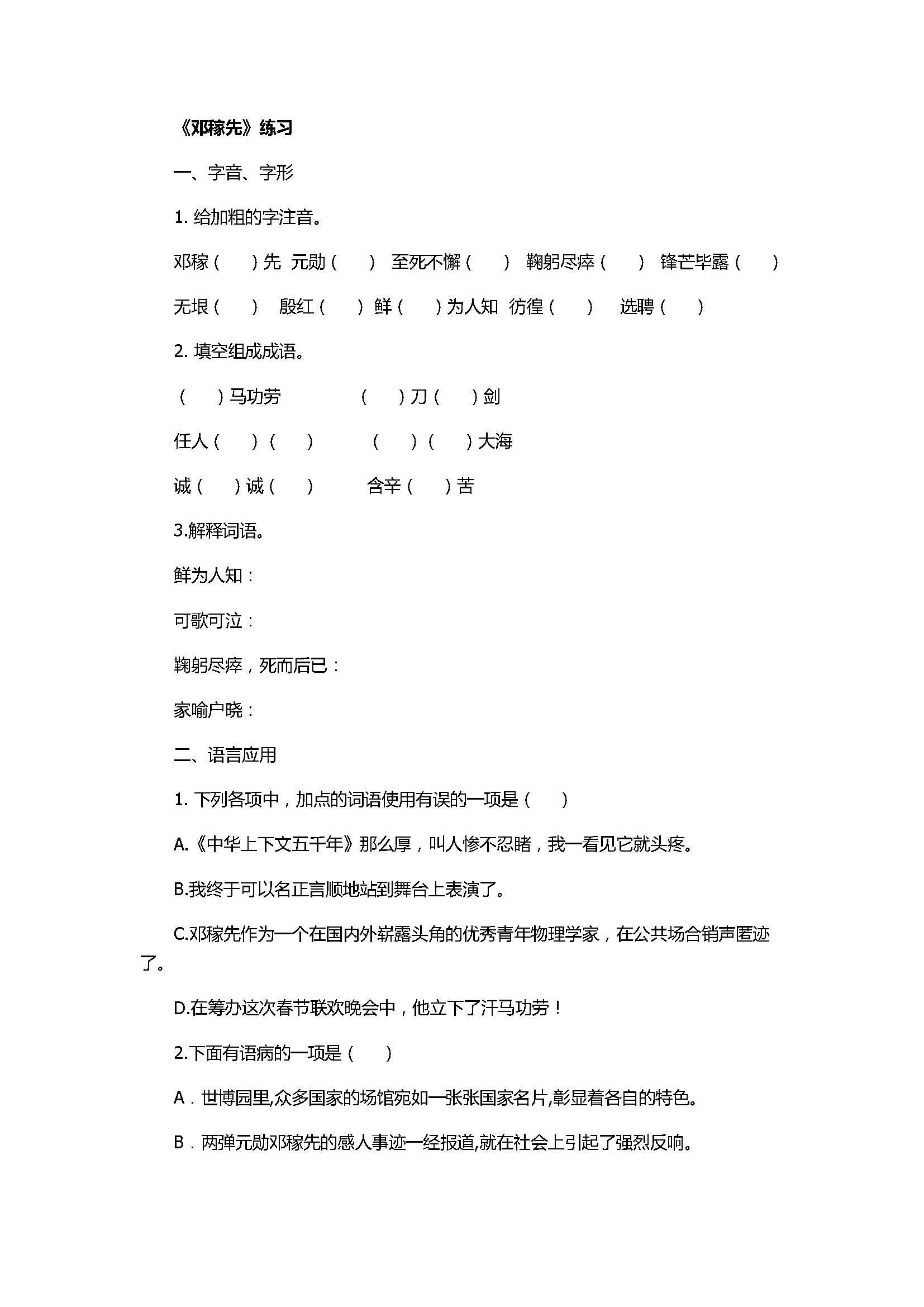 2017七年级语文下册《邓稼先》精编同步练习题含答案