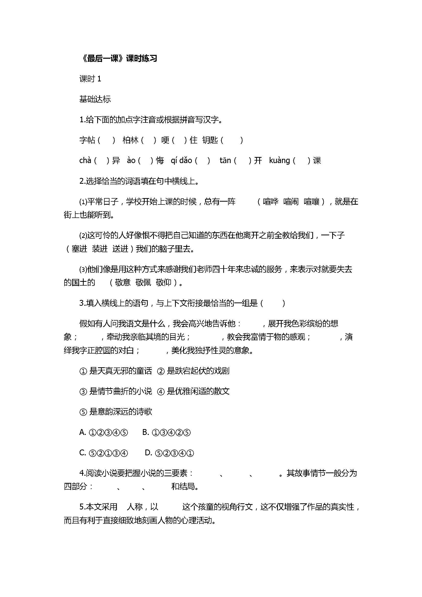 2017七年级语文下册《最后一课》精编同步练习题含参考答案