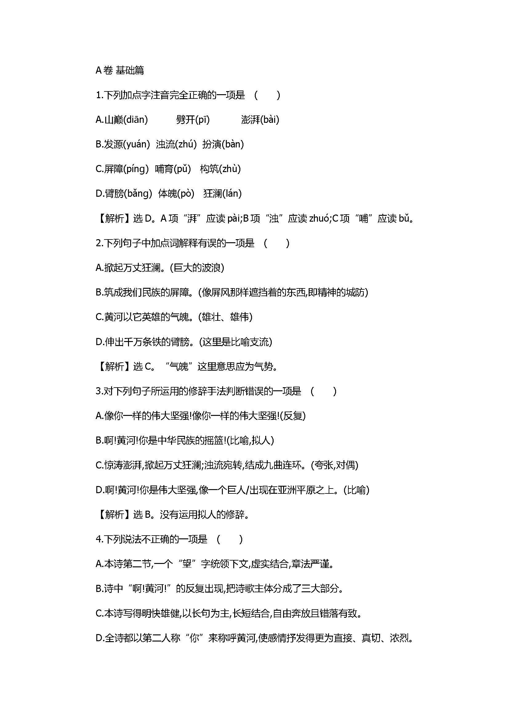 2017七年级语文下册《黄河颂》精编同步练习题含参考答案
