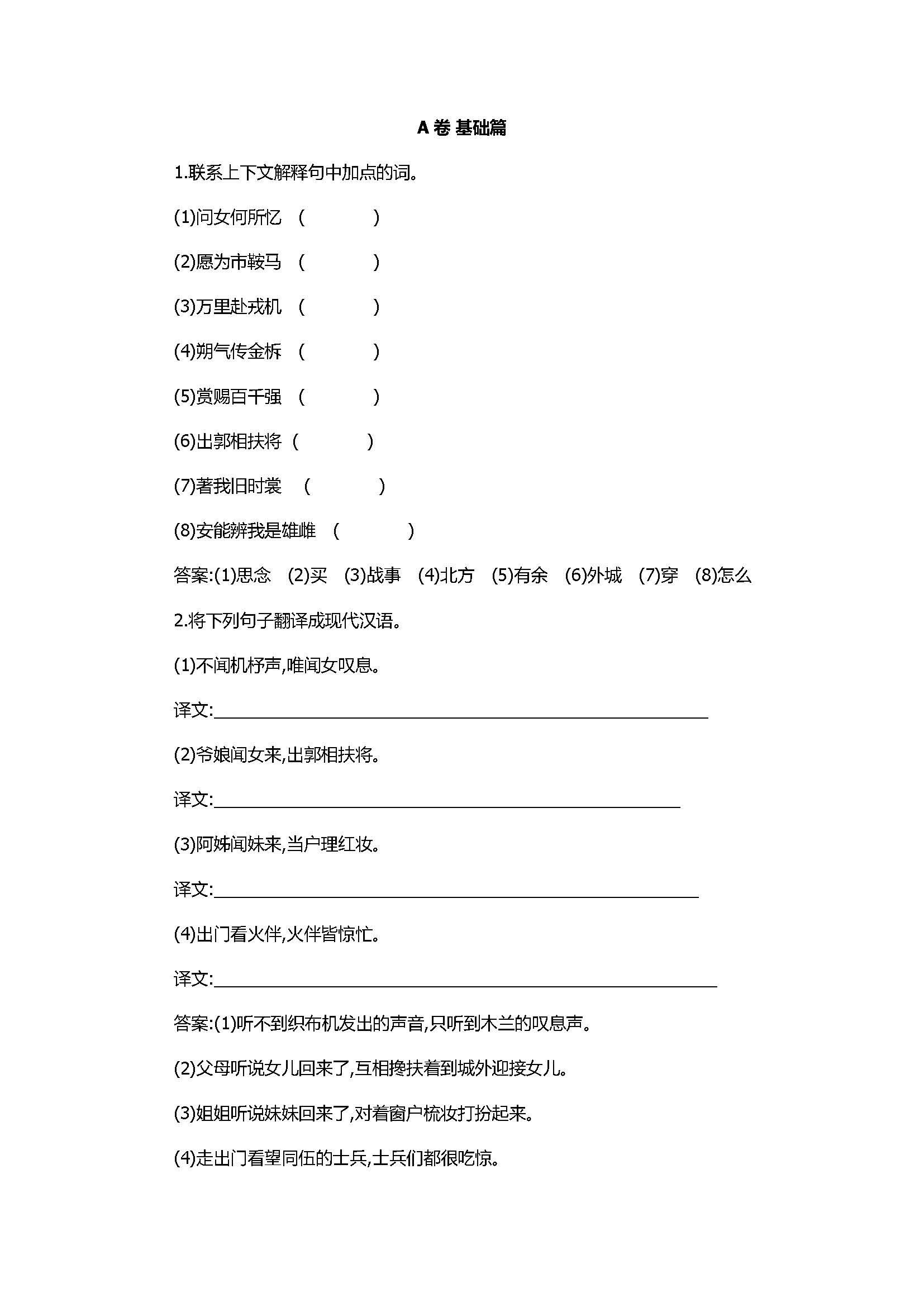 2017七年级语文下册《木兰诗》精编同步练习题含参考答案
