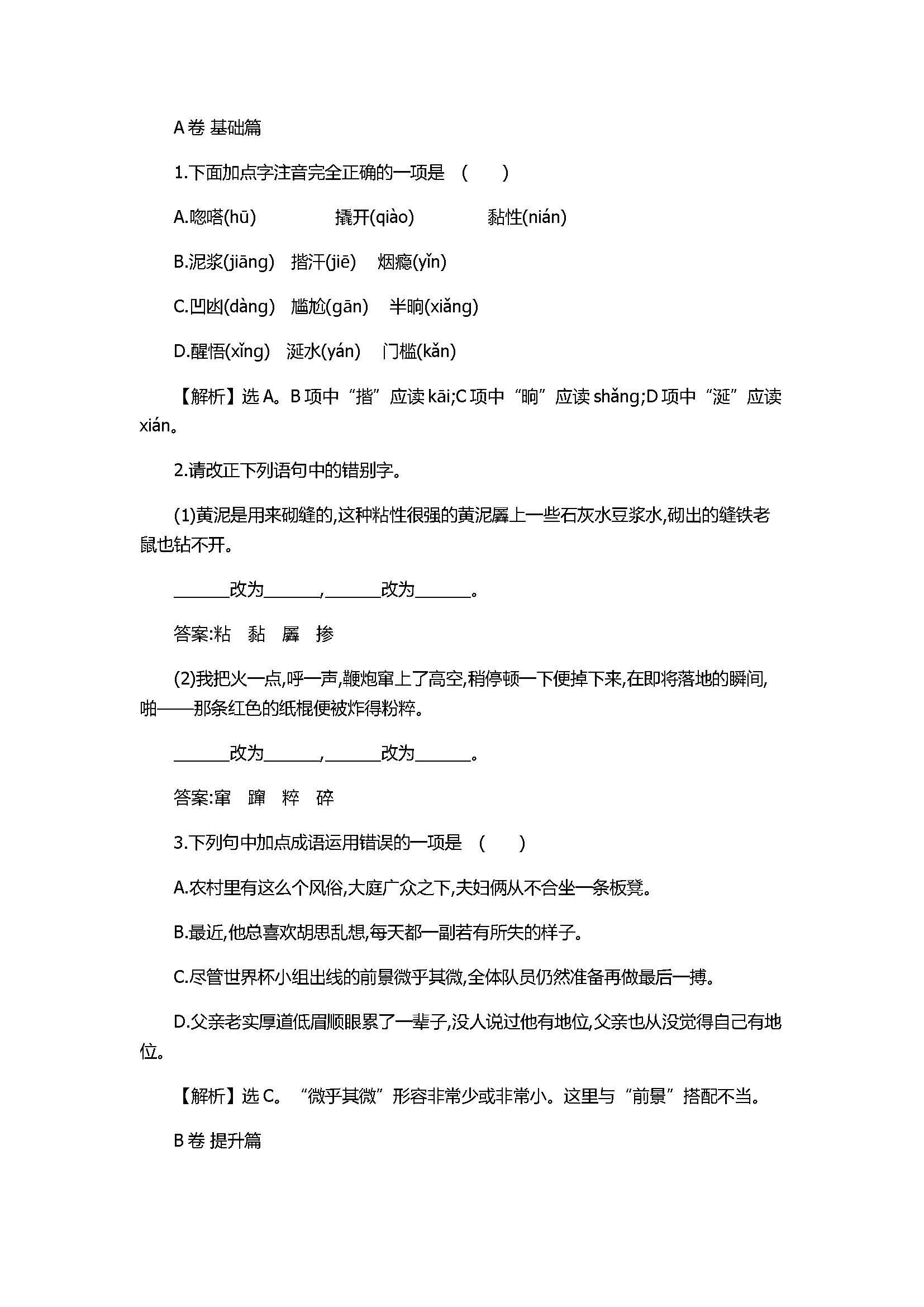2017七年级语文下册《台阶》精编同步练习题含参考答案