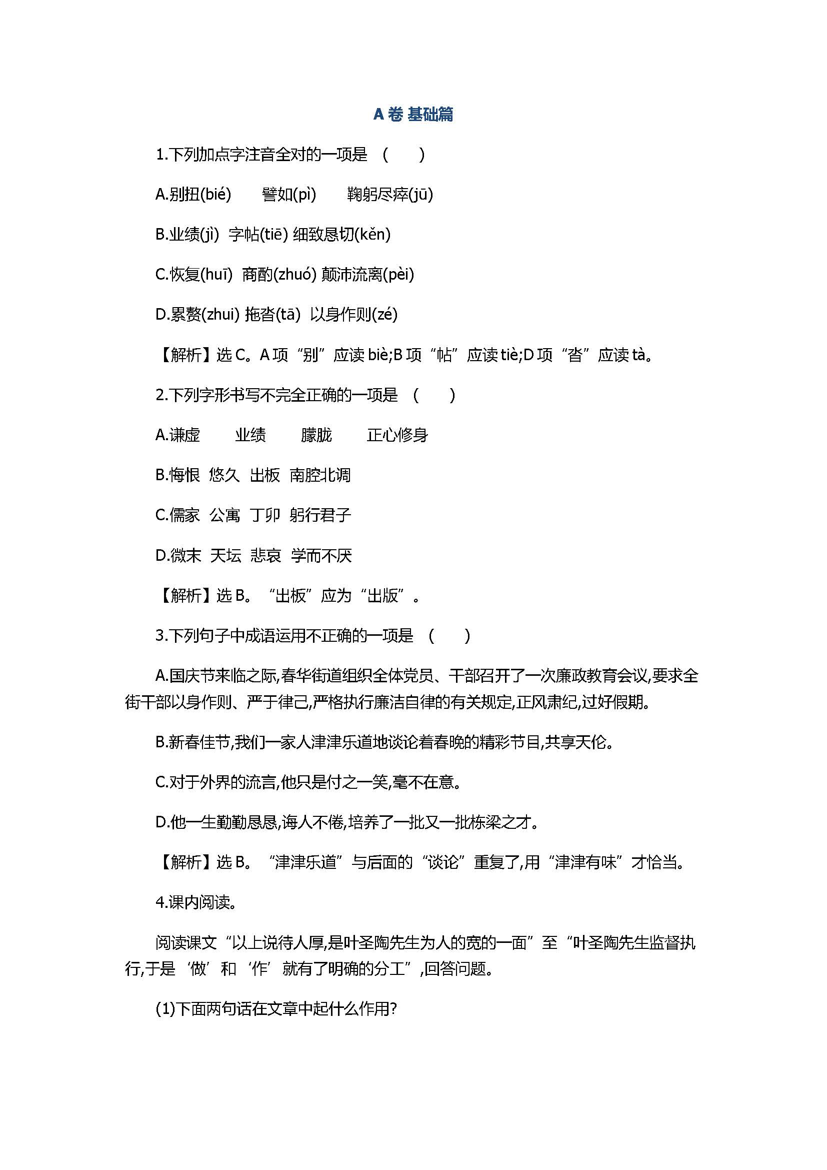 2017七年级语文下册《叶圣陶先生二三事》精编同步练习题含答案