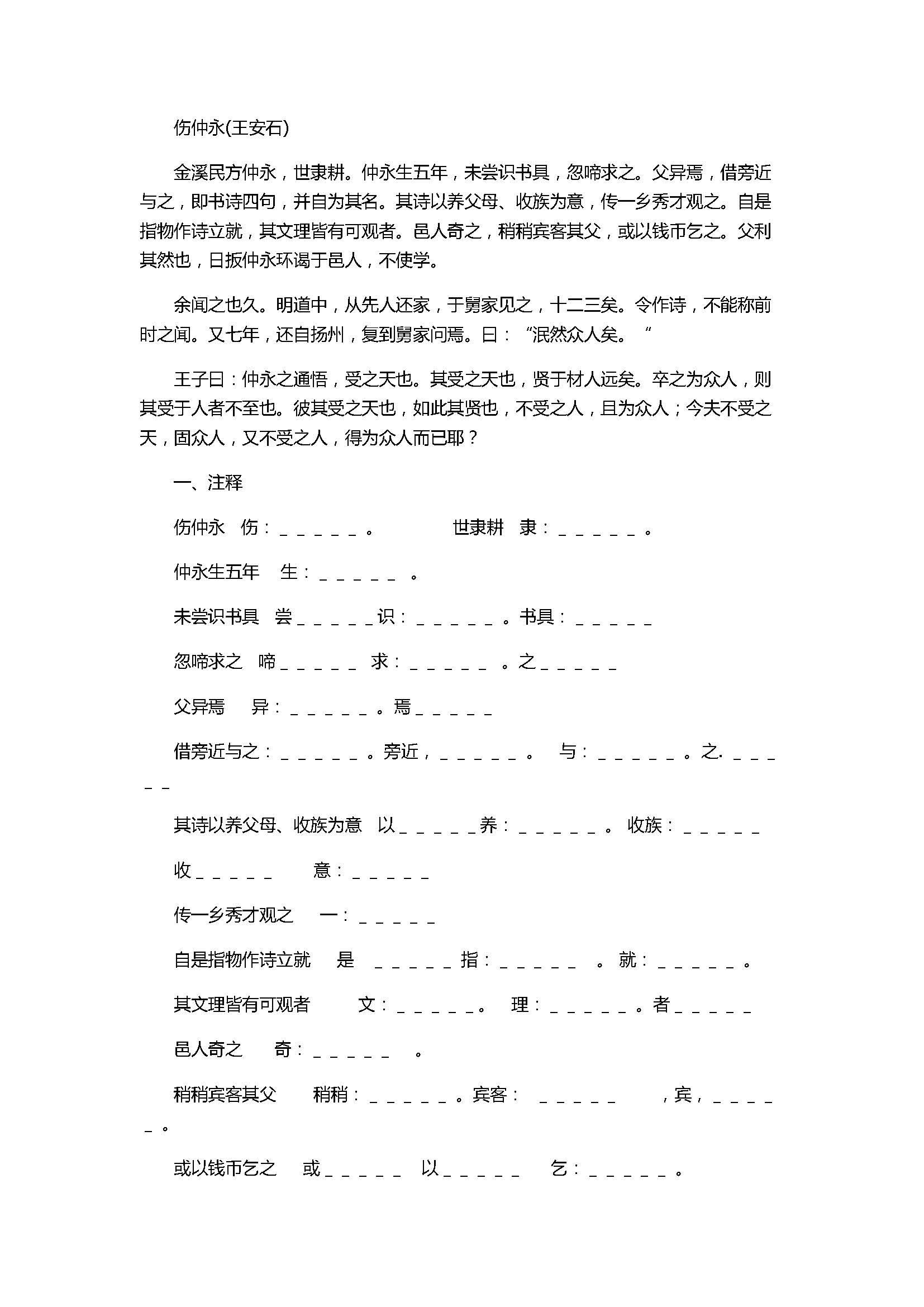 2017七年级语文下册《伤仲永》精编同步练习题含参考答案