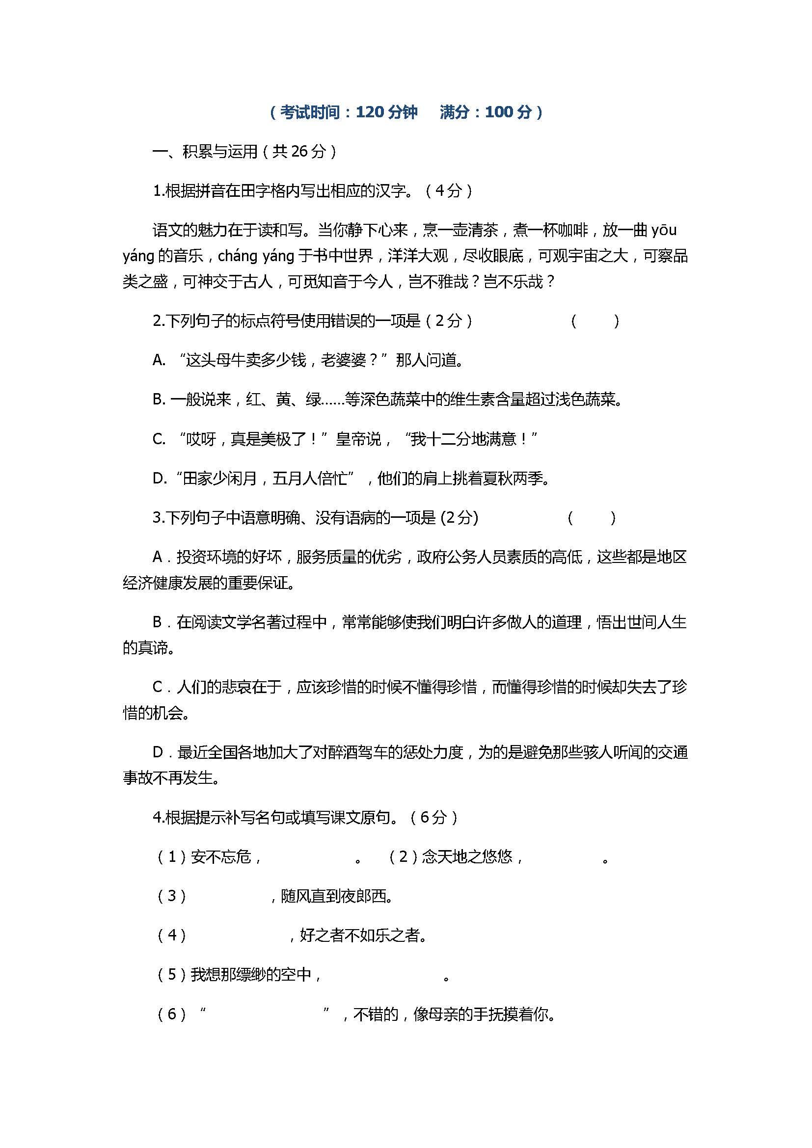 苏教版2017七年级语文上册期末试题带答案(江苏省靖江市)