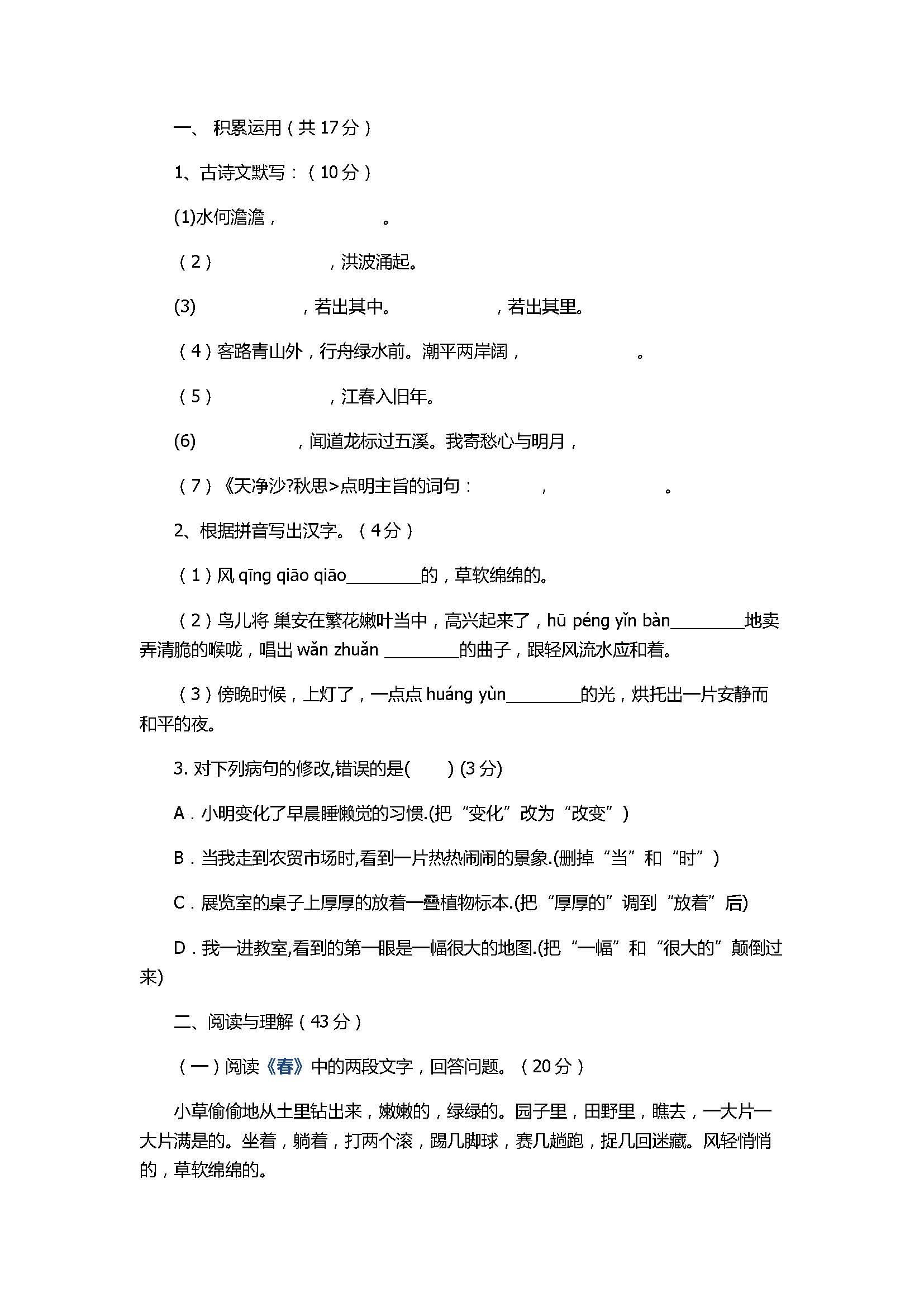 2017七年级语文上册单元试卷附参考答案(人教版)
