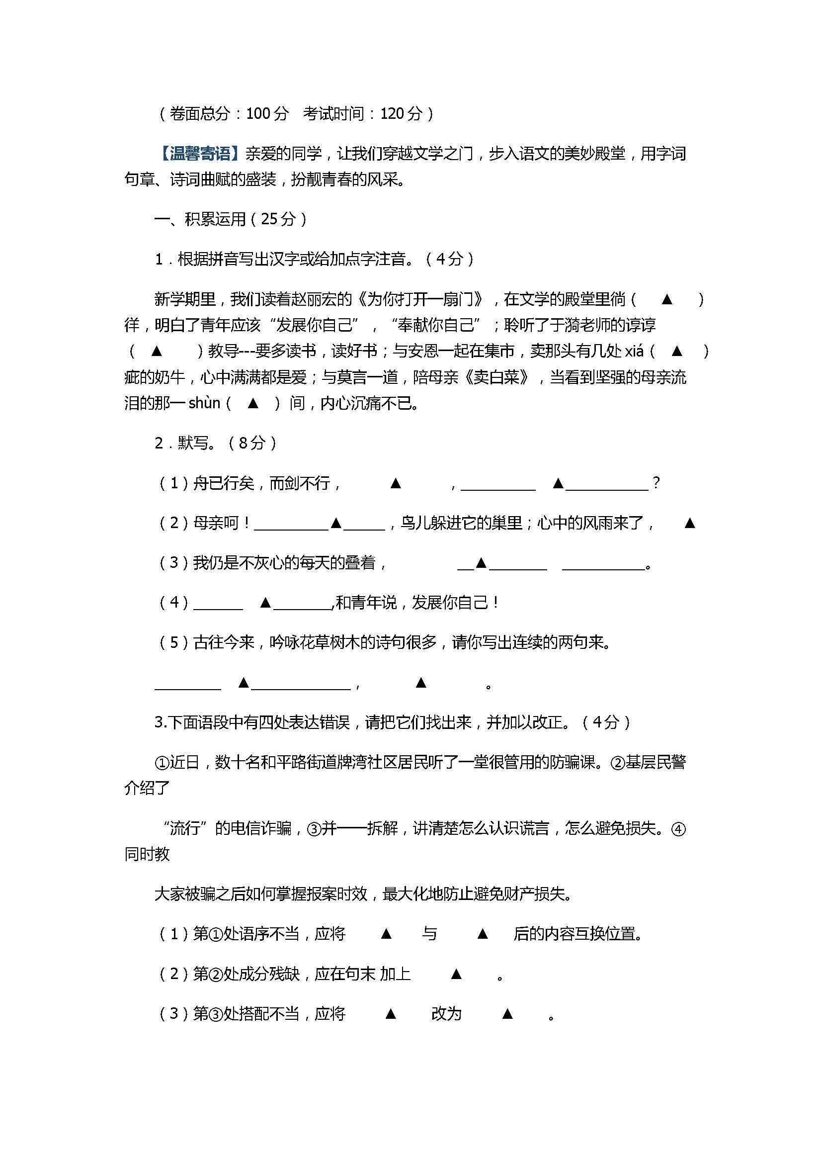 2017七年级语文上册调研考试题含参考答案(苏教版)