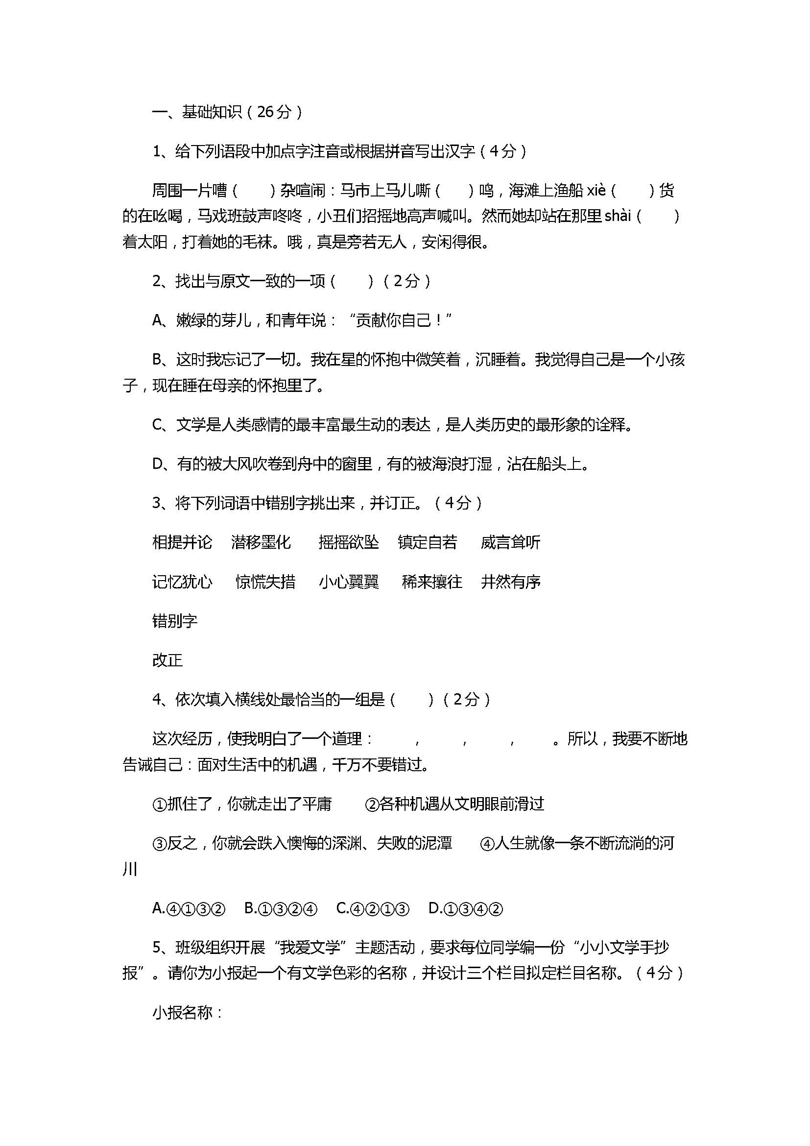 苏教版2017七年级语文上册月考试卷附答案( 江苏省镇江市京口区)