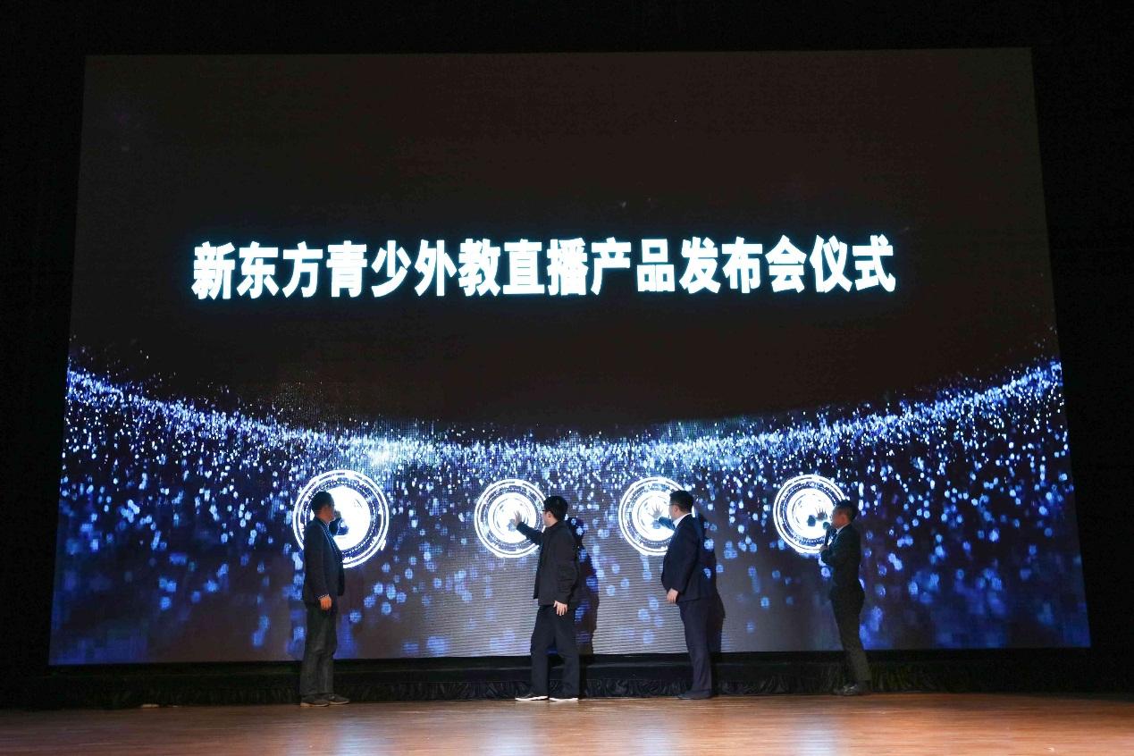 北京新东方泡泡携手比邻东方 线上线下壁垒全面打通