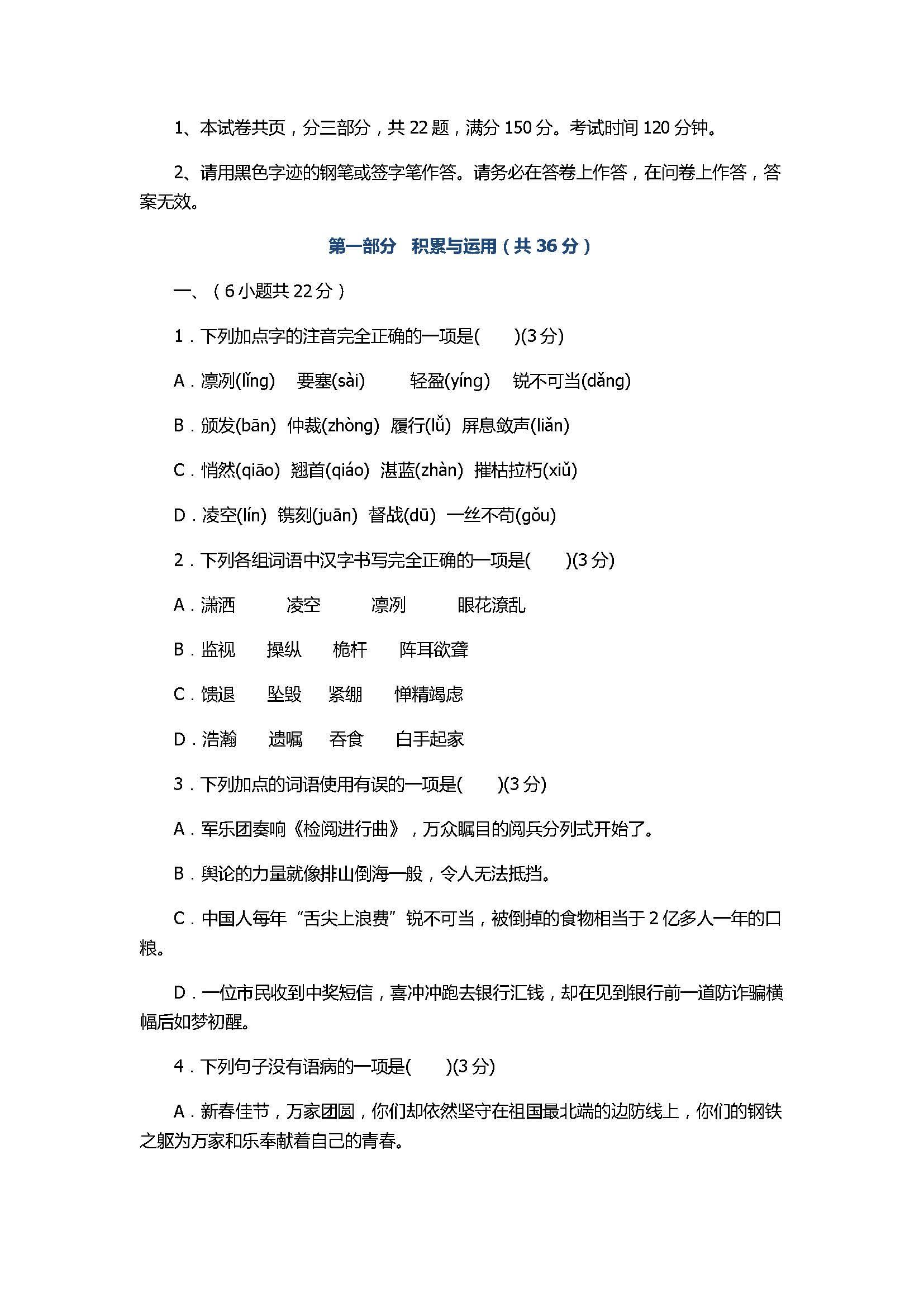 2017八年级上册语文联考测试卷附参考答案(桃园中学)