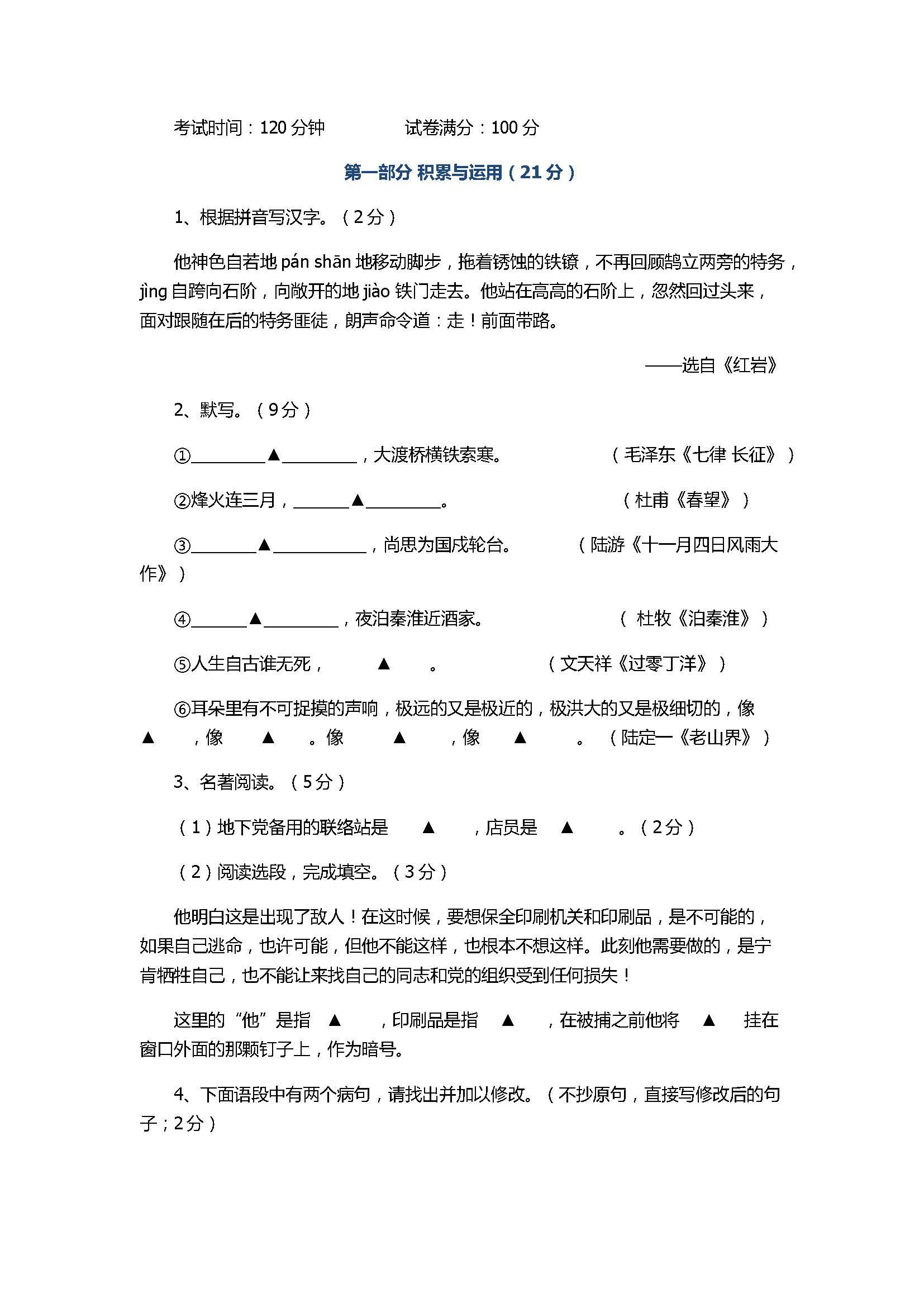 2017八年级语文上册月考调研试题带参考答案(苏教版)