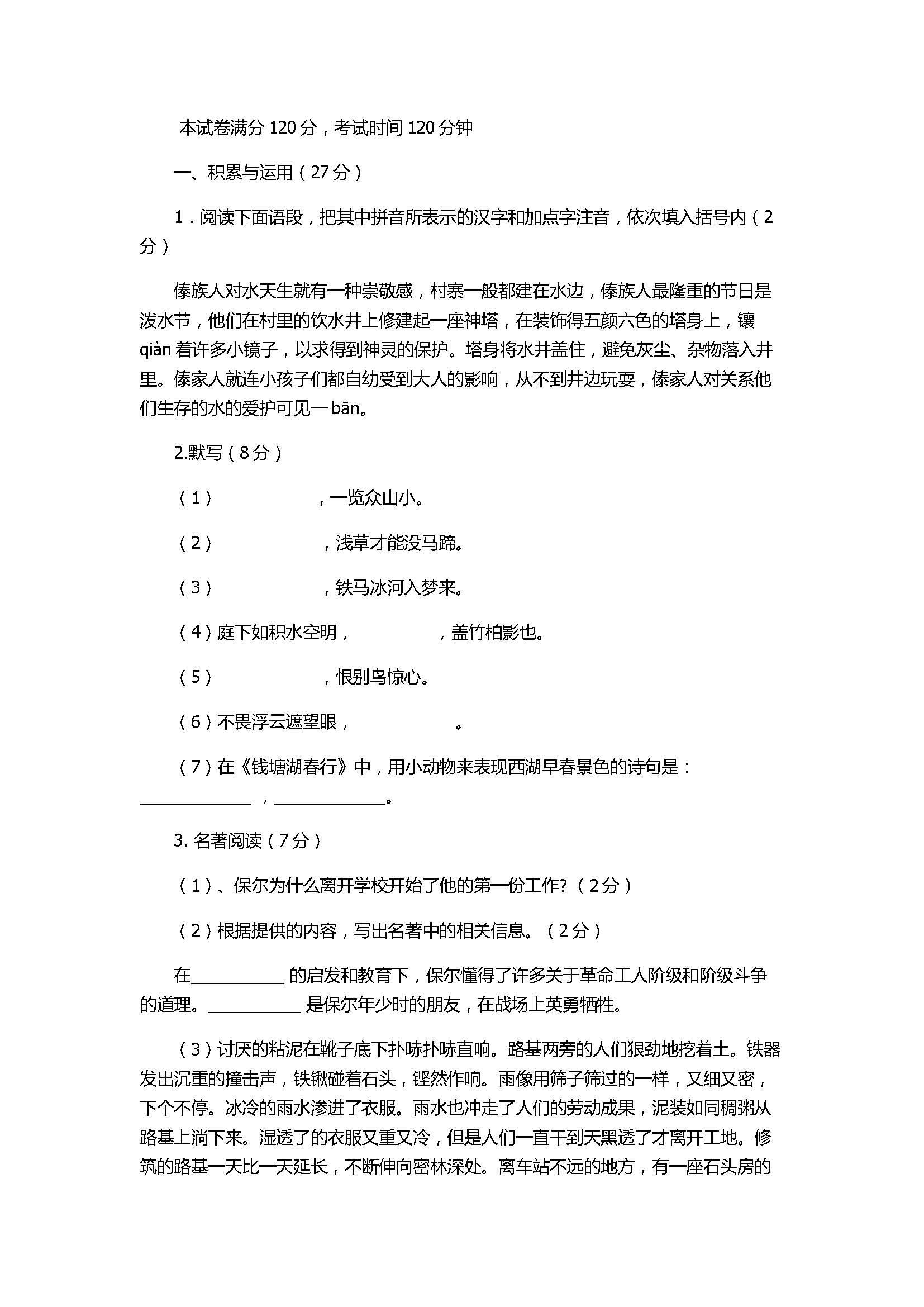 2017初二年级语文上册月考试卷含答案(江苏省镇江市京口区)