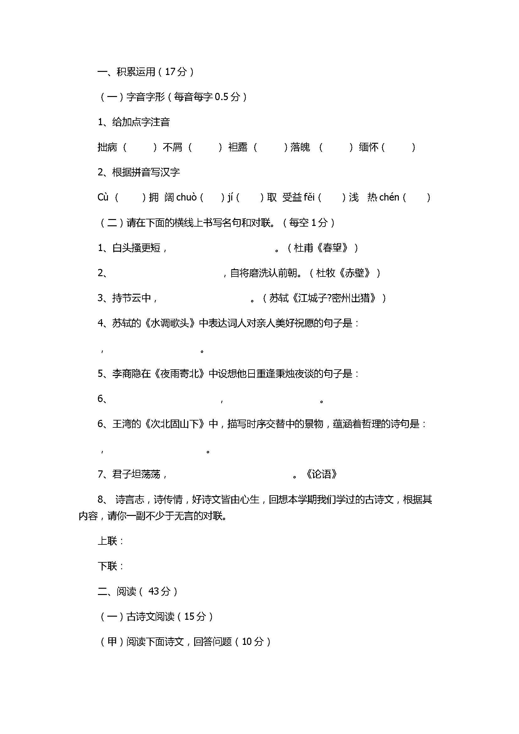 2017初二年级语文上册月考测试题(大安五中)