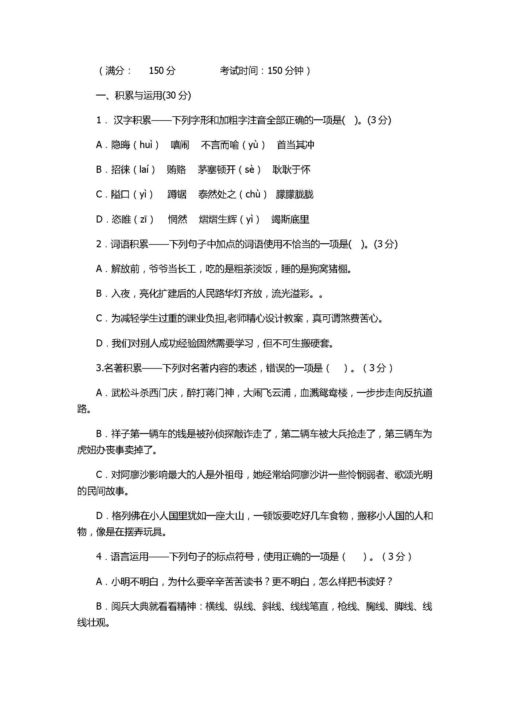2017八年级语文上册月考试卷附答案(凤冈思源实验学校)