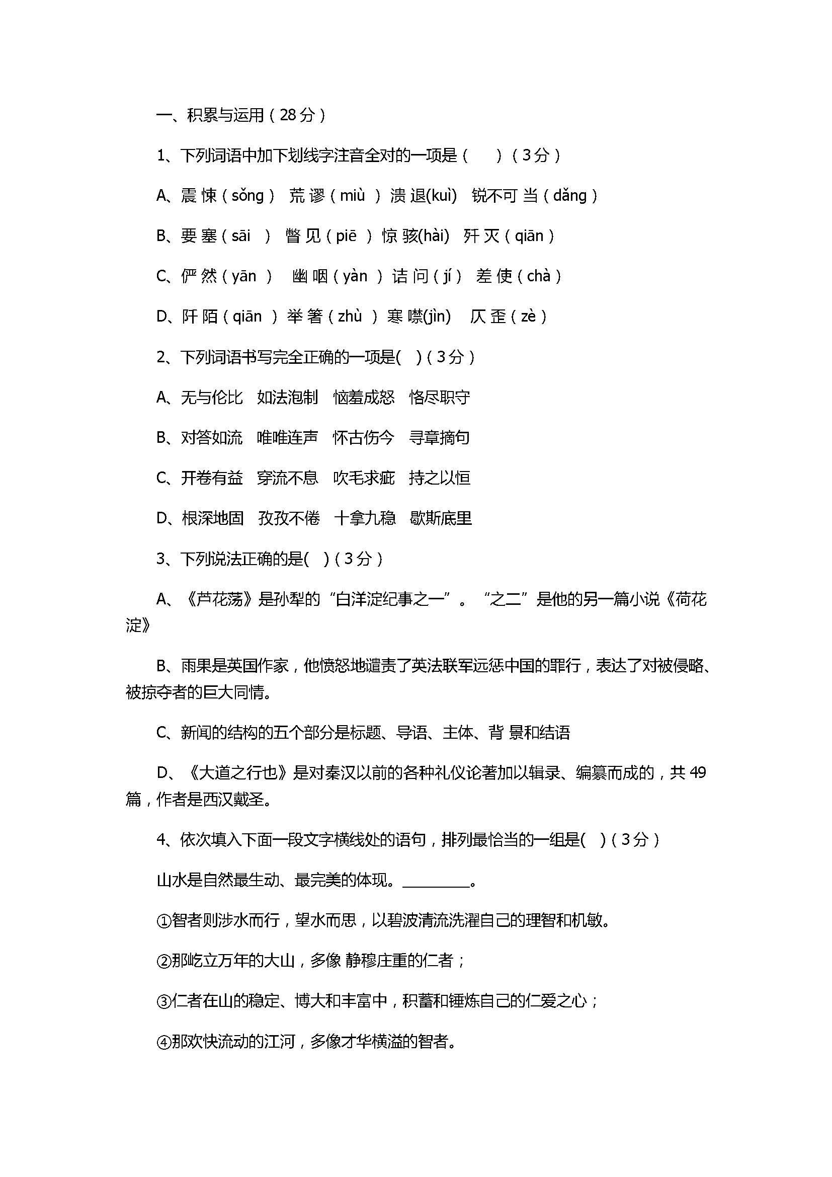2017初二年级语文上册月考试题(附参考答案)