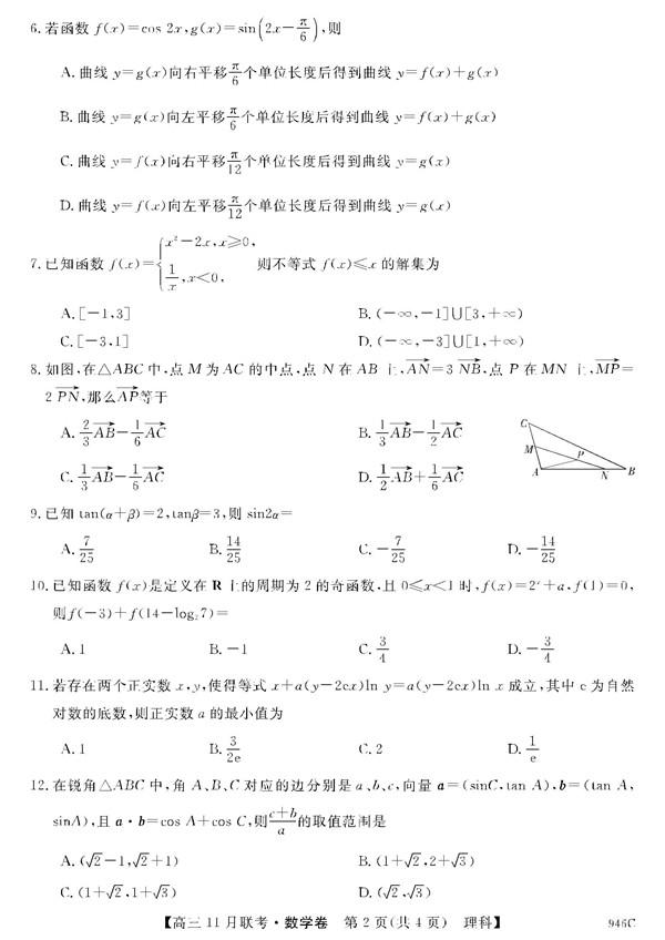 2018湖北咸宁重点高中高三11月联考理科数学试题及答案