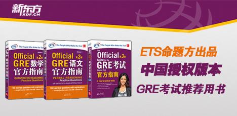 GRE考试官指 第三版
