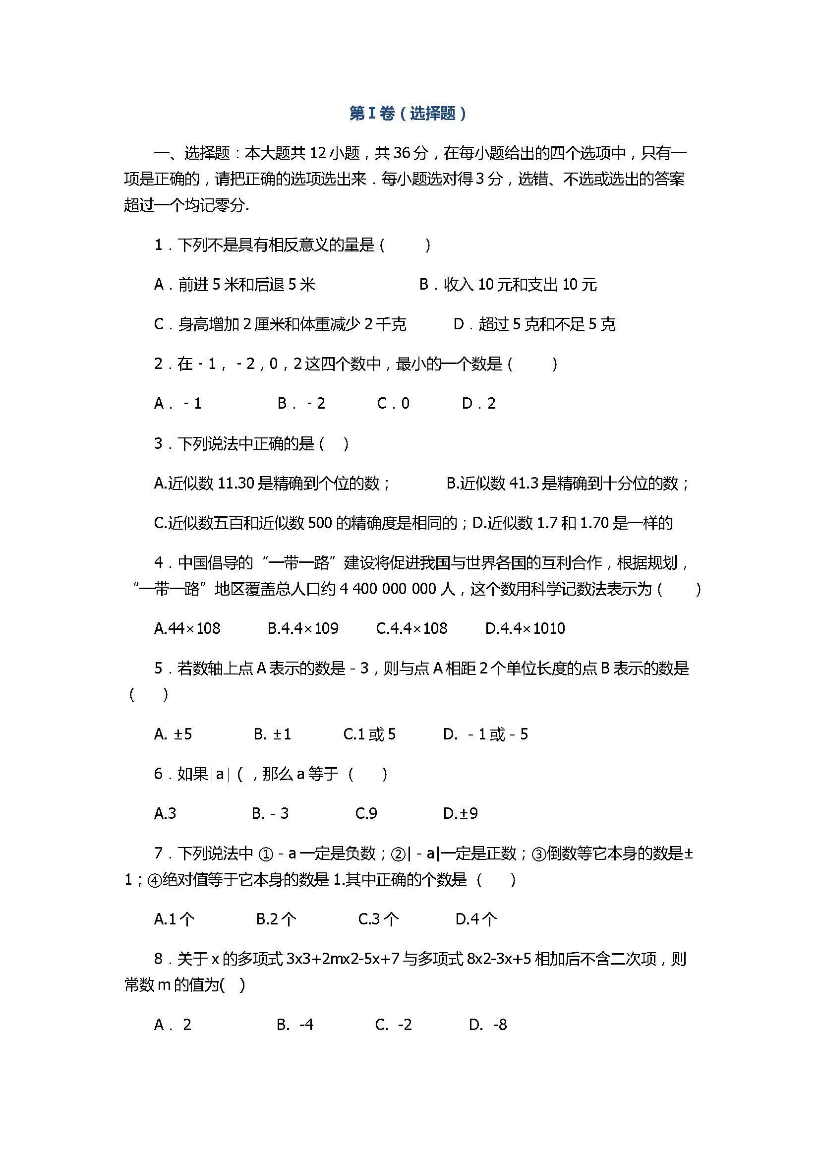 2017初一年级数学上册期中试题带答案(山东省滨州市惠民县)