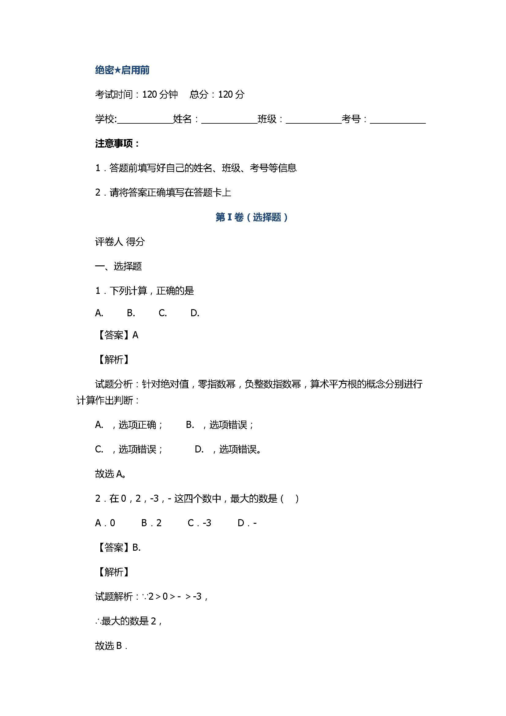 2017初一年级数学上册期中模拟试题附答案A(浙教版)