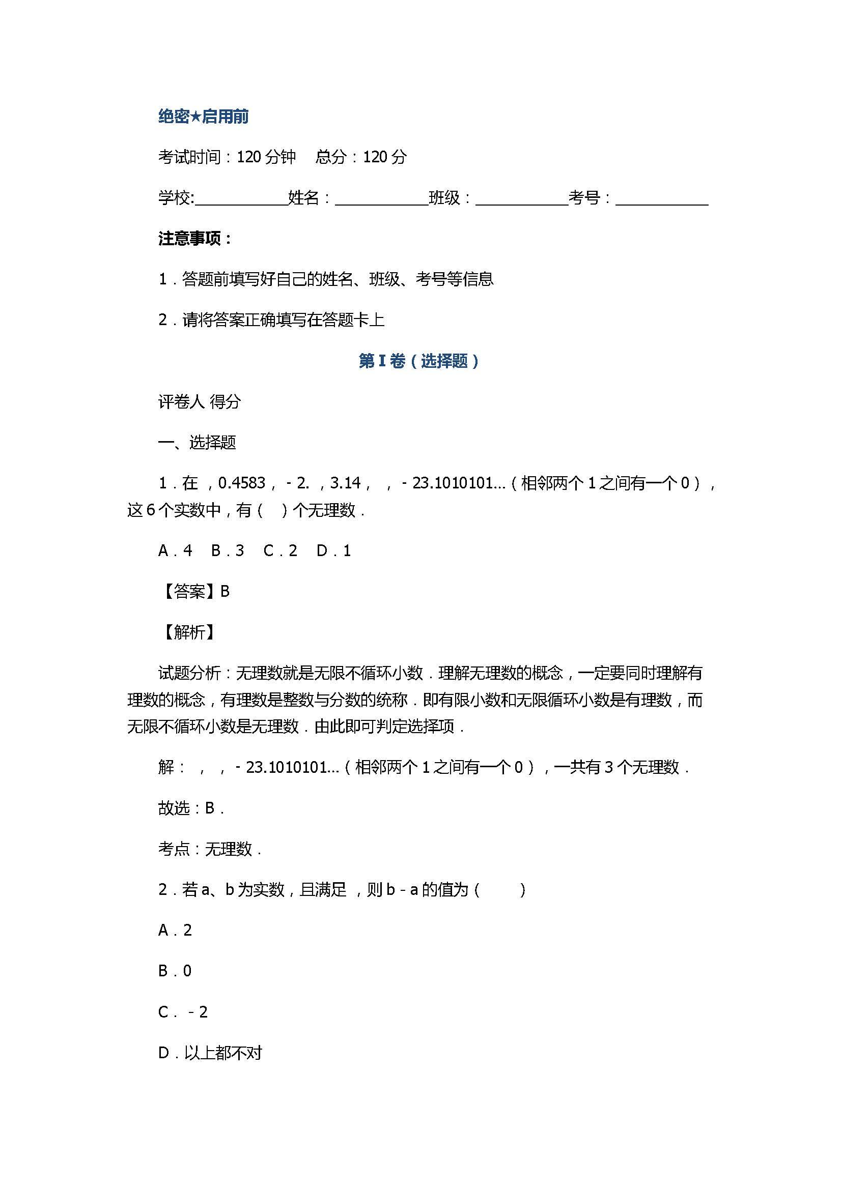 2017初一年级数学上册期中模拟试题附答案B(浙教版)