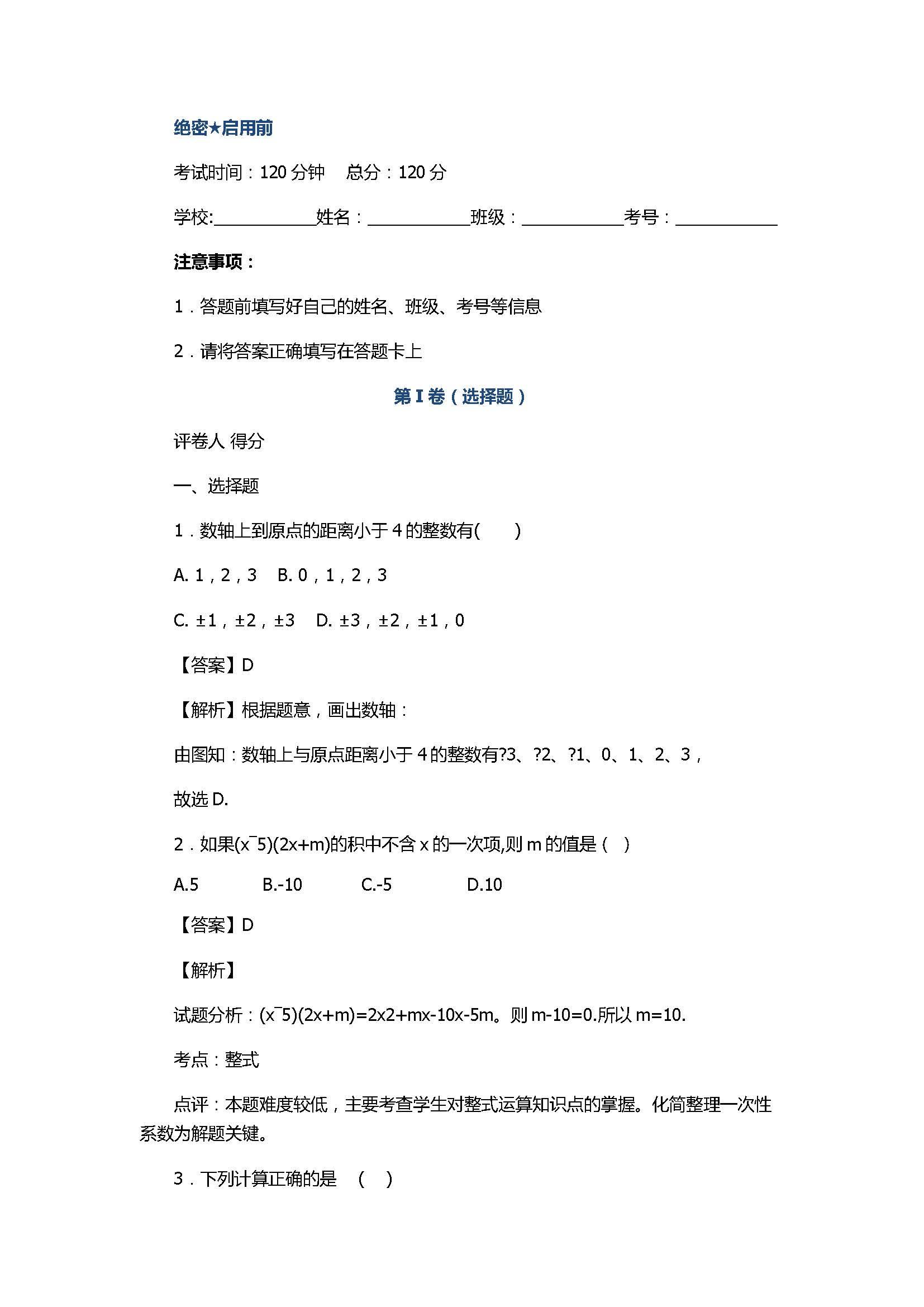 2017初一年级数学上册期中模拟试题附答案C(浙教版)