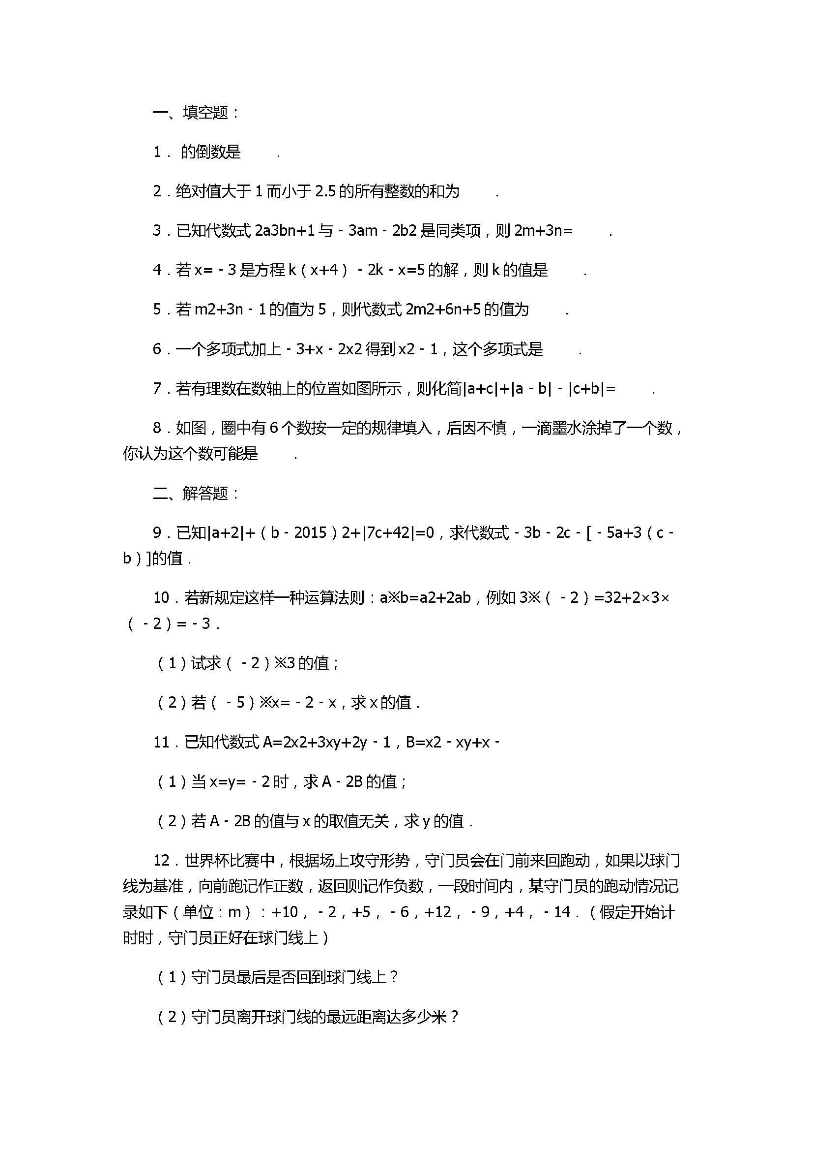2017七年级上册数学期末复习试卷含答案和解释(江苏省苏州市)