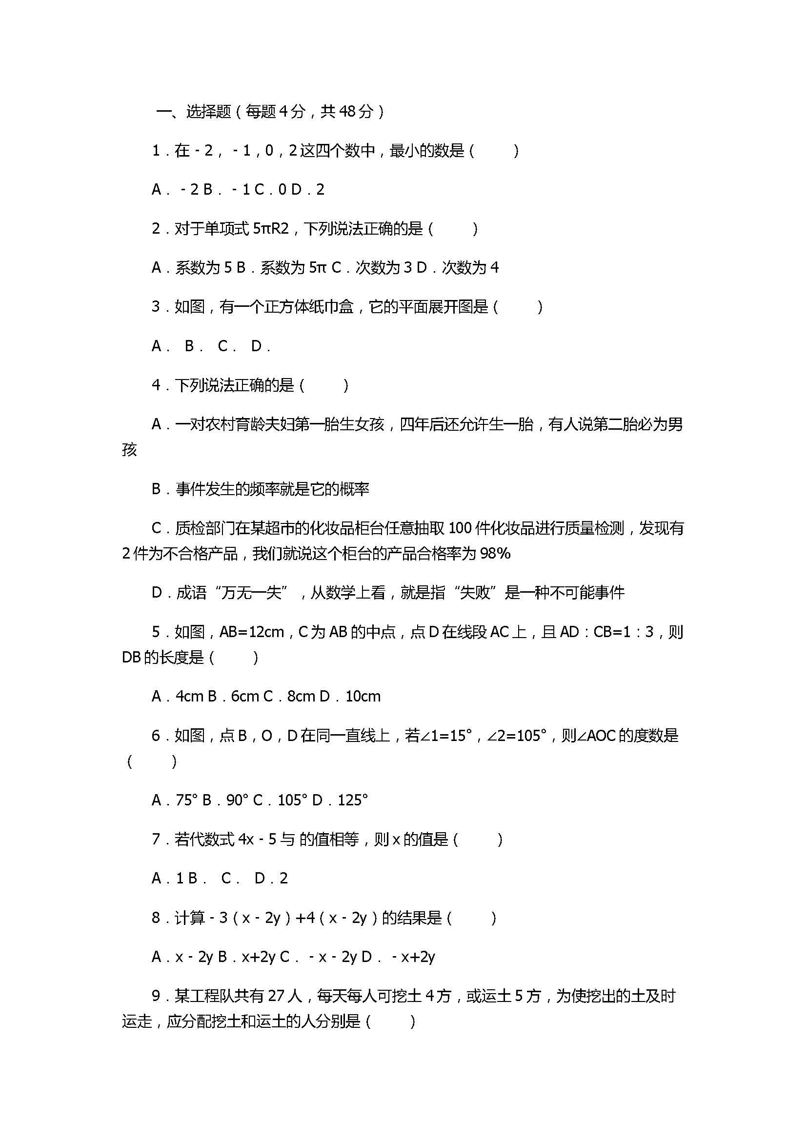 2017七年级数学上册期末试卷带答案和解释(重庆市巴蜀中学)
