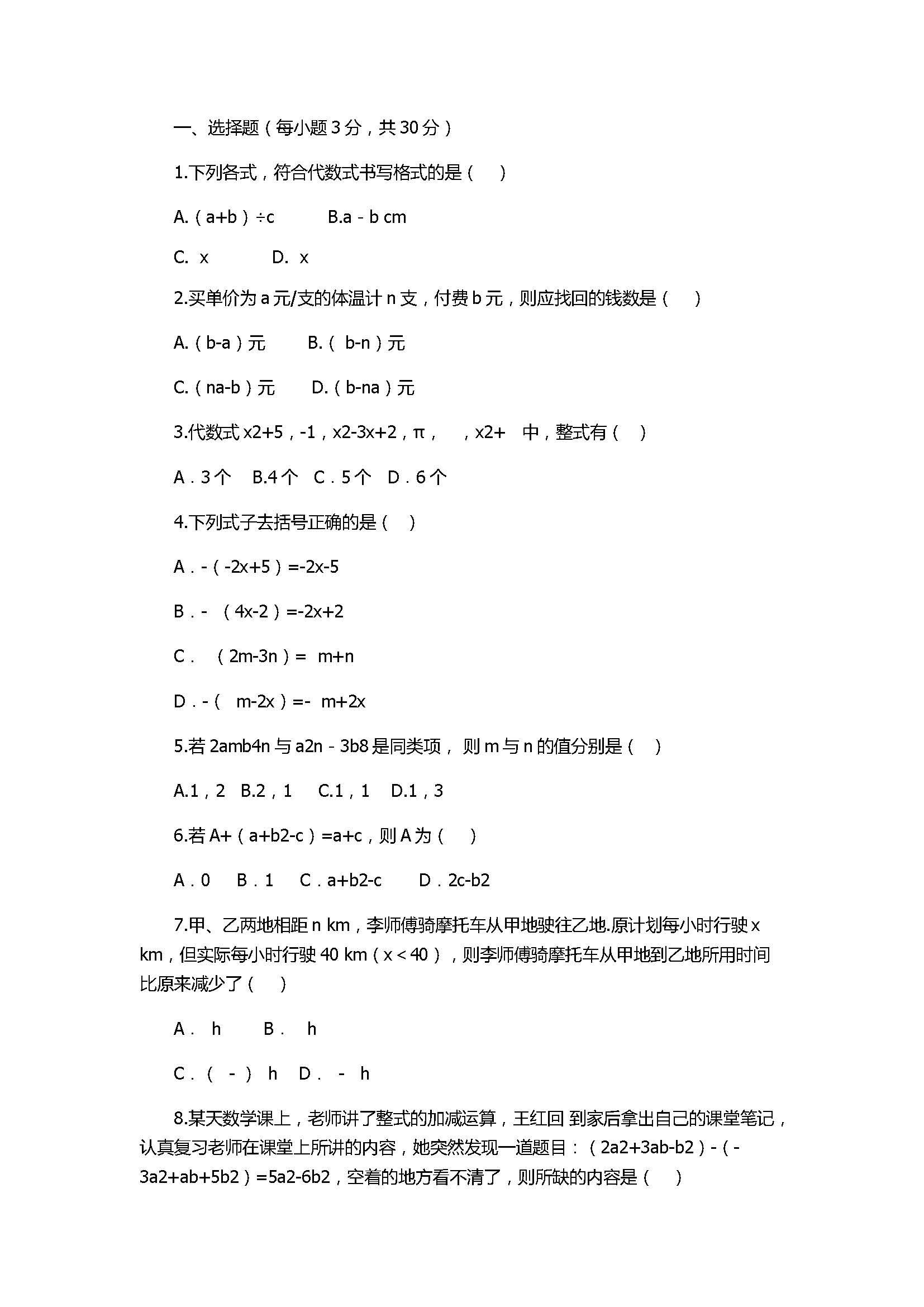 2017七年级数学上册第三章单元测试卷附答案(北师大版)