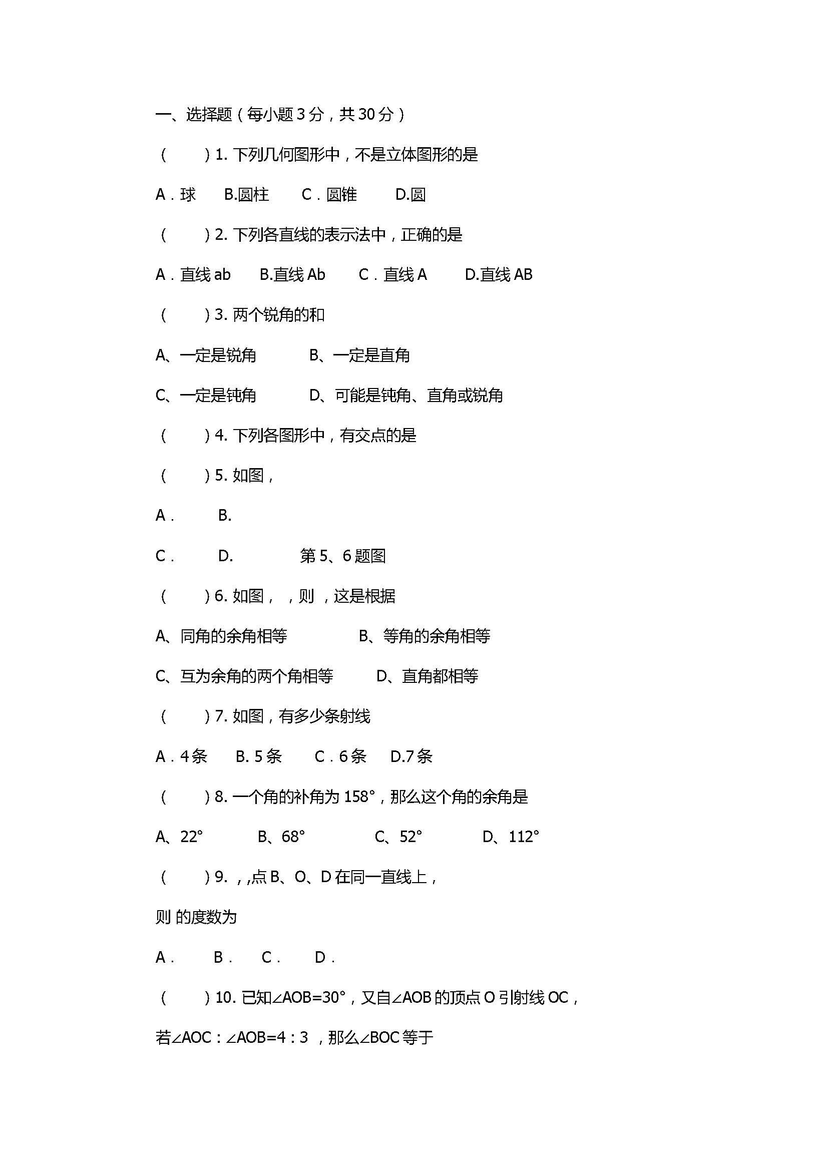 2017七年级数学上册第6章单元检测卷含参考答案(浙教版)