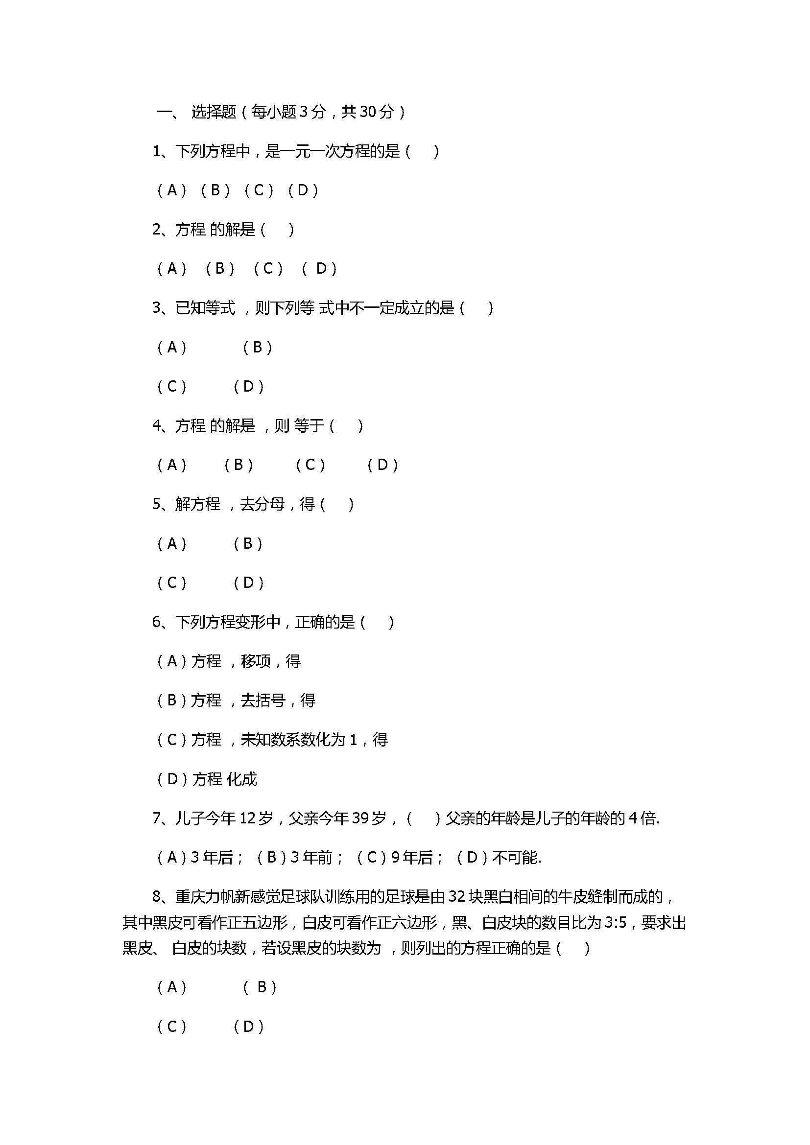 2017七年级数学上册第5章单元检测卷附参考答案(浙教版)