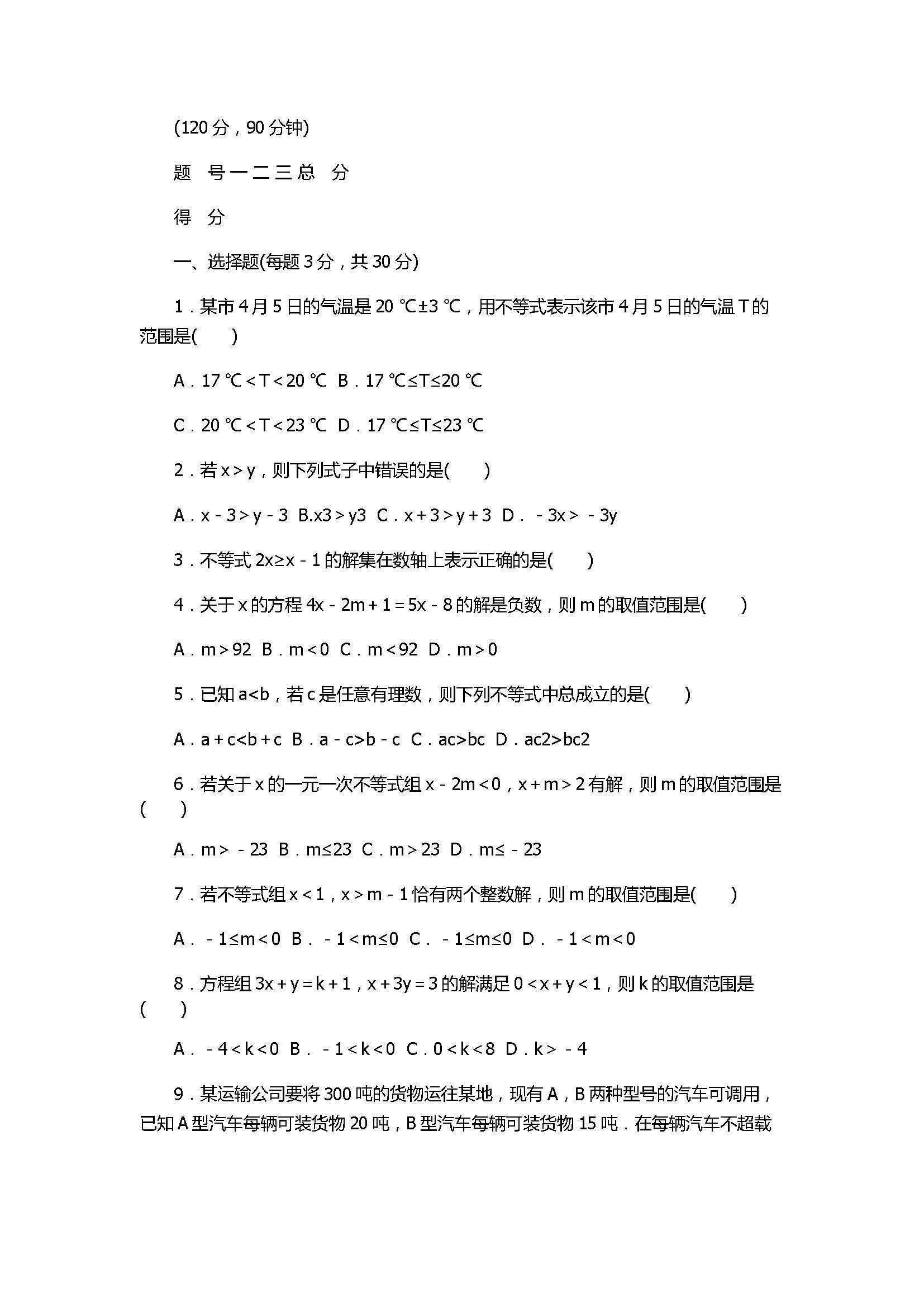 2017七年级下册数学第8章单元检测试卷带答案(华师大版)
