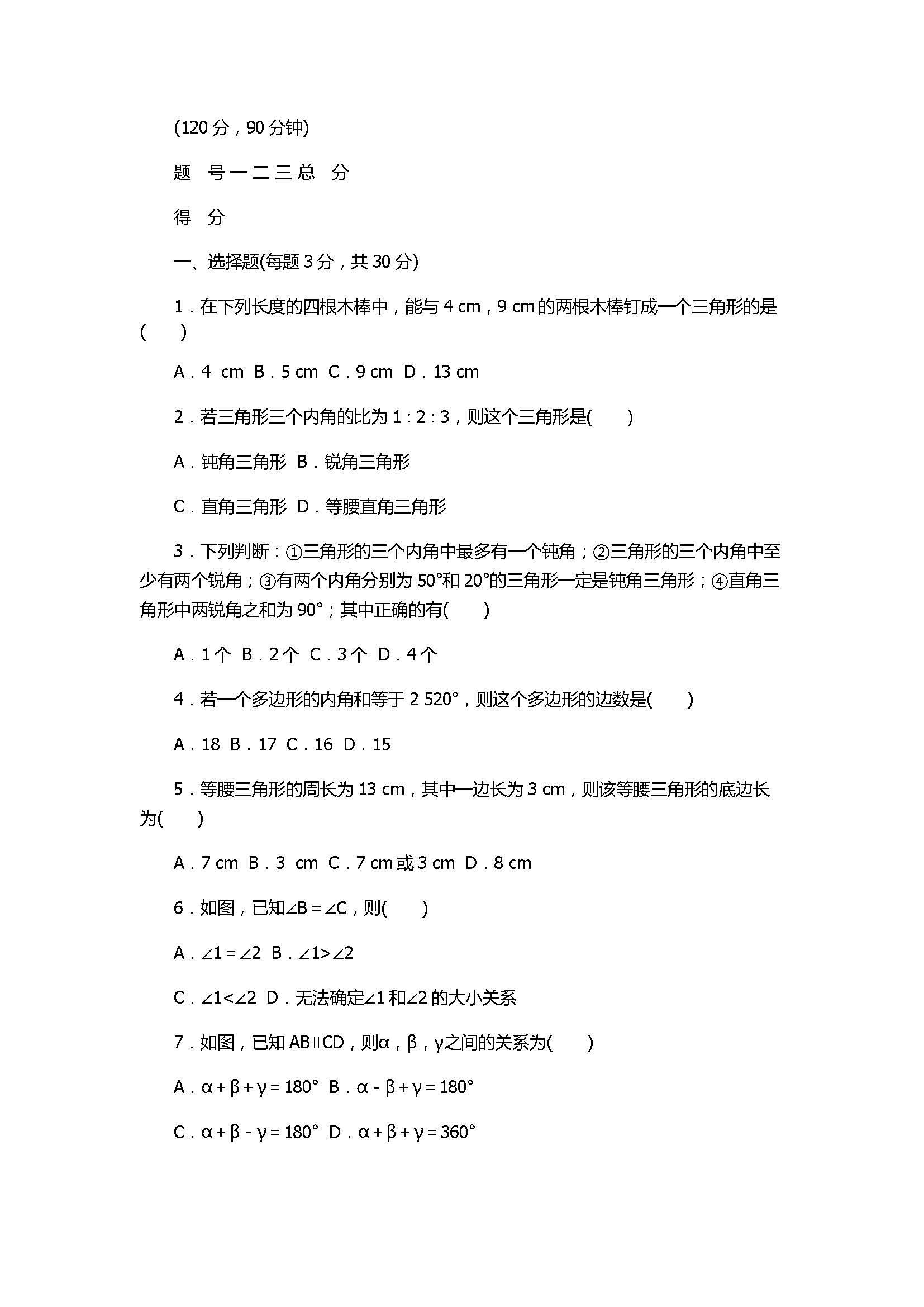 2017初一年级数学下册第九章单元检测试卷带答案(华师大板)