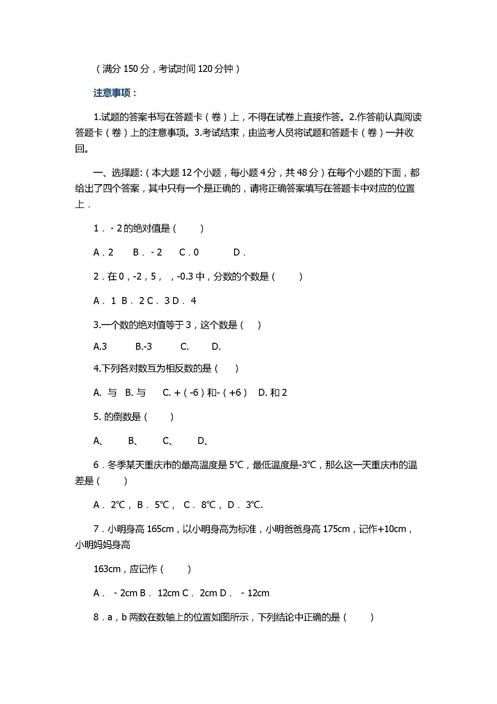 2017初一年级数学上册月考试题含答案(重庆市巴南区)