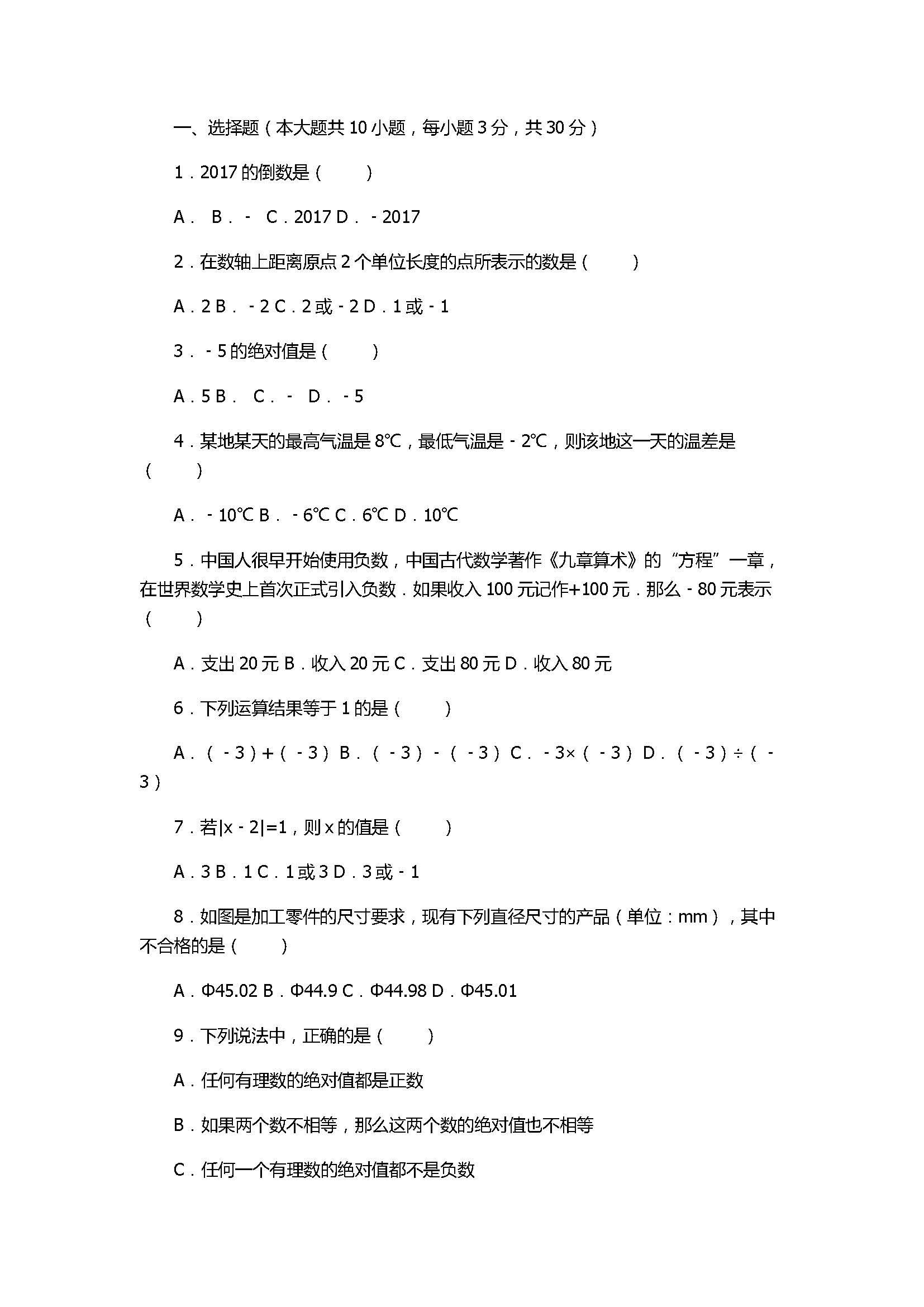 2017七年级数学上册月考测试卷含答案和解释(山西省孝义市)