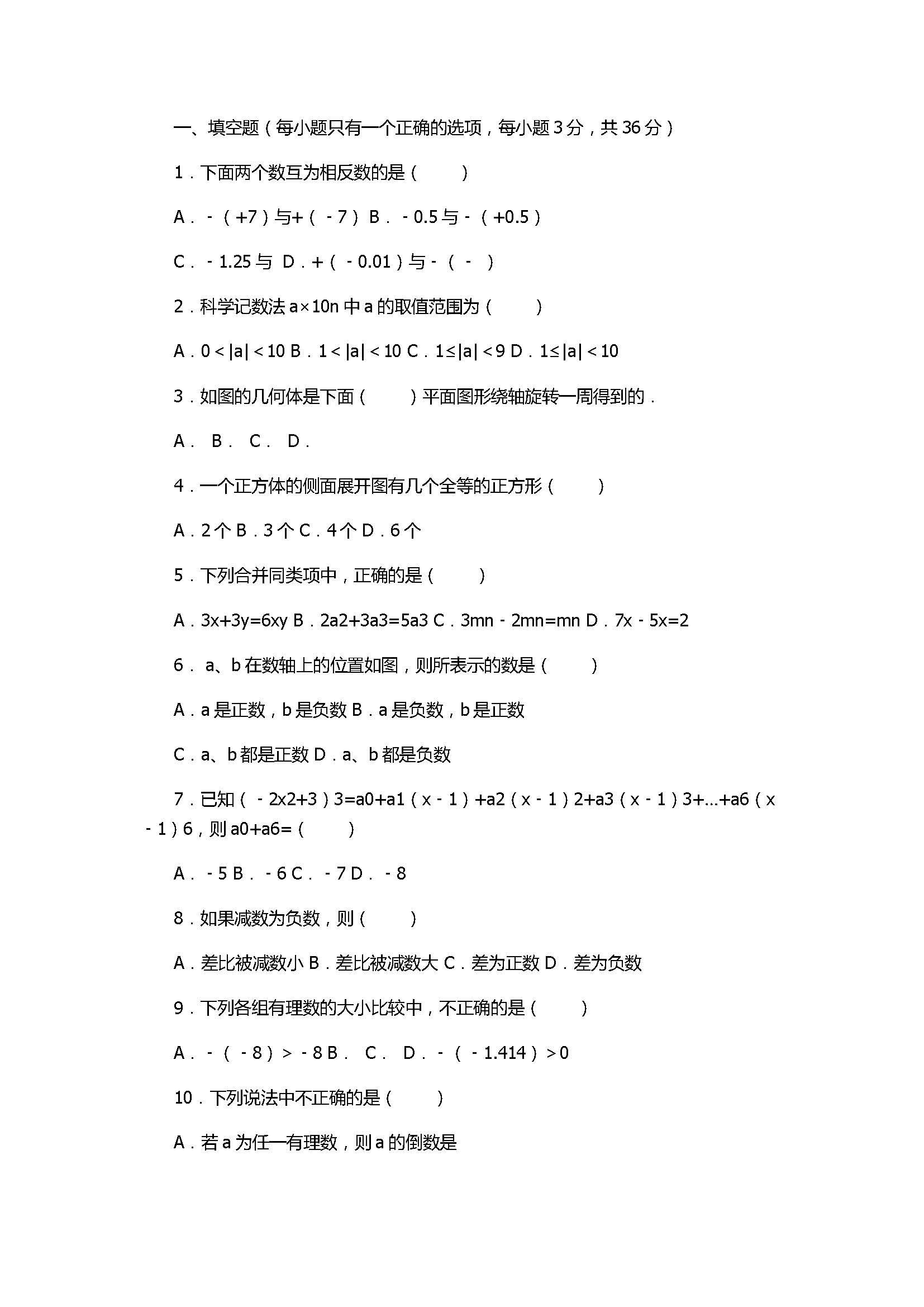2017七年级数学上册月考测试卷带答案和解释(深圳市宝安区)