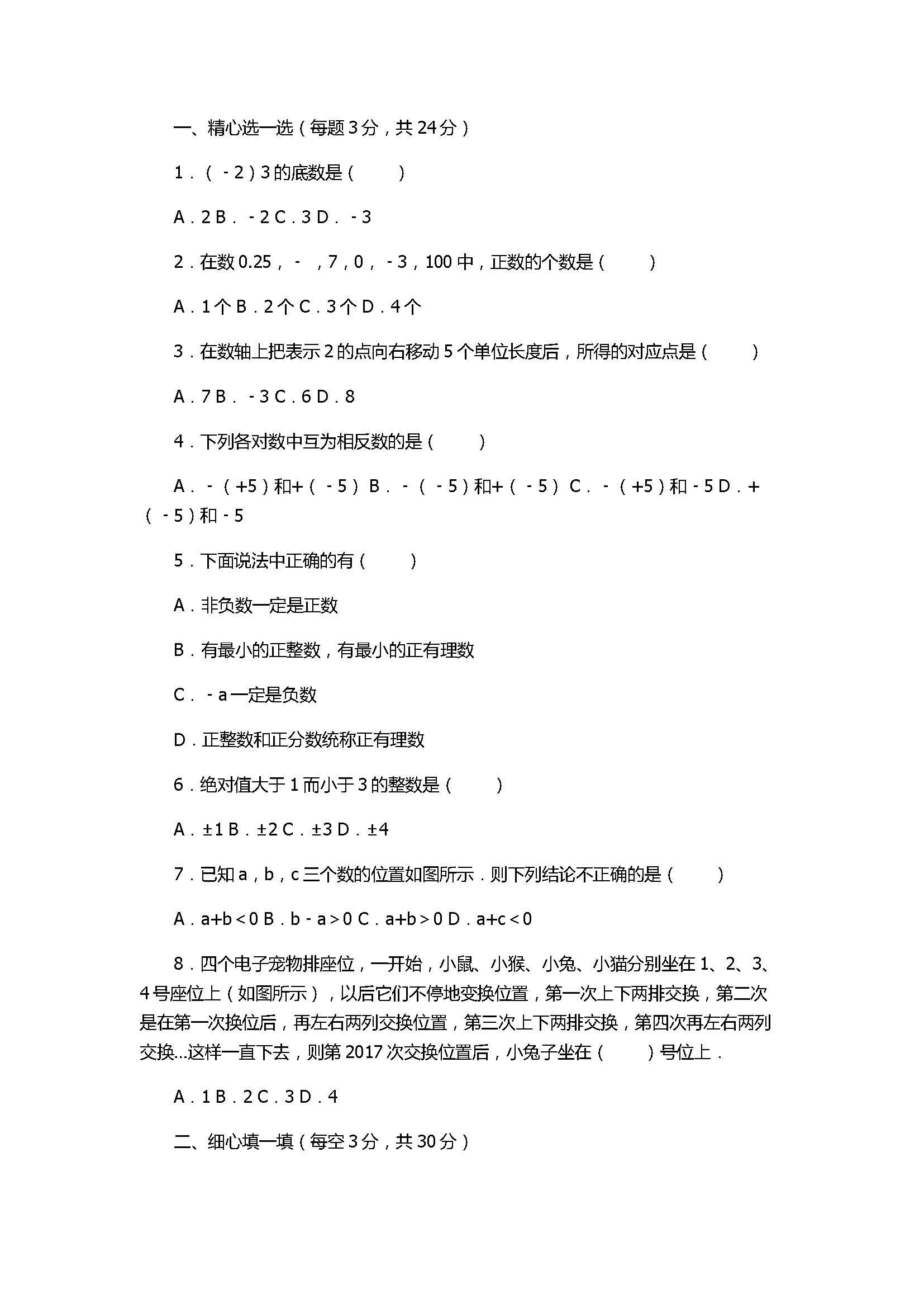 2017七年级数学上册月考试卷有答案和解释(邗江区梅岭中学)