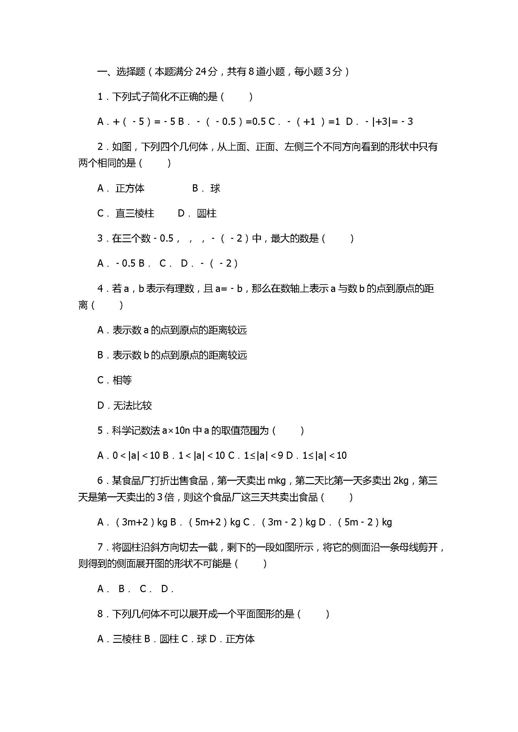 2017七年级数学上册月考测试卷含答案和解释(山东省惠民县)